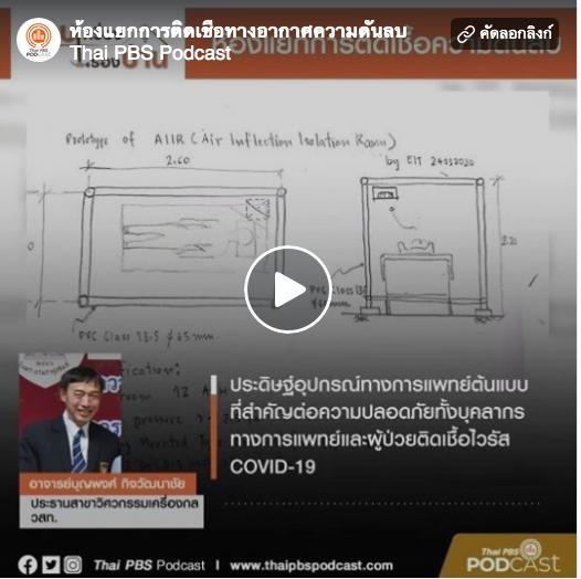 """วิศวกรรมสถานแห่งประเทศไทยฯ ประดิษฐ์ """"ห้องแยกการติดเชื้อทางอากาศความดันลบ"""" ต้นแบบ"""