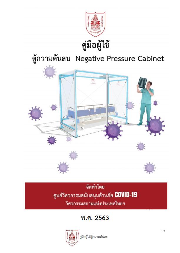 วิศวกรรมสถานแห่งประเทศไทย ในพระบรมราชูปถัมภ์ ให้ดาวน์โหลดคู่มือผู้ใช้ ตู้ความดันลบ (Negative Pressure Cabinet)