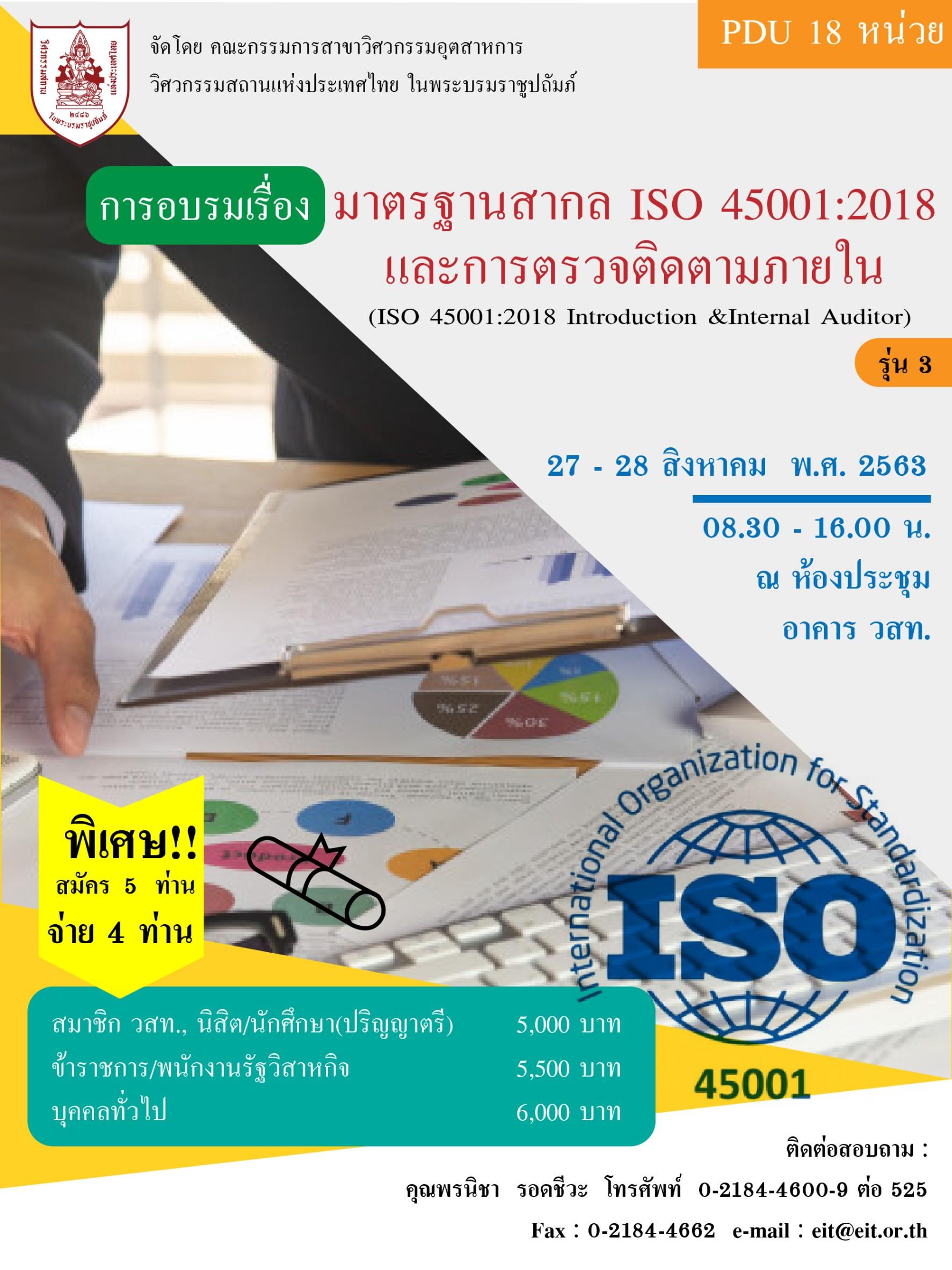 17-18 ธ.ค. 2563 มาตรฐานสากล ISO 45001:2018 และ การตรวจติดตามภายใน  ( ISO 45001:2018 Introduction & Internal Auditor ) รุ่นที่ 3