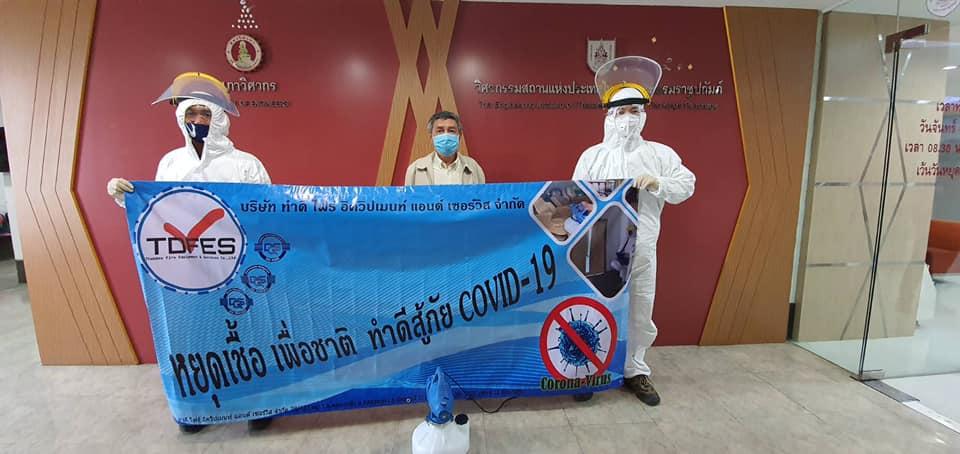 บริษัท ทำดี ไฟร์ อิควิปเมนท์ แอนด์ เซอร์วิส จำกัด ที่ให้ความอนุเคราะห์ในการฉีดพ่น วิศวกรรมสถานแห่งประเทศไทยฯ ฉีดพ่นน้ำยาฆ่าเชื้อไวรัส COVID-19 ตั้งแต่บริเวณชั้นจอดรถใต้ดิน ห้องอบรม สัมมนา สำนักงาน ไปถึงชั้น 6