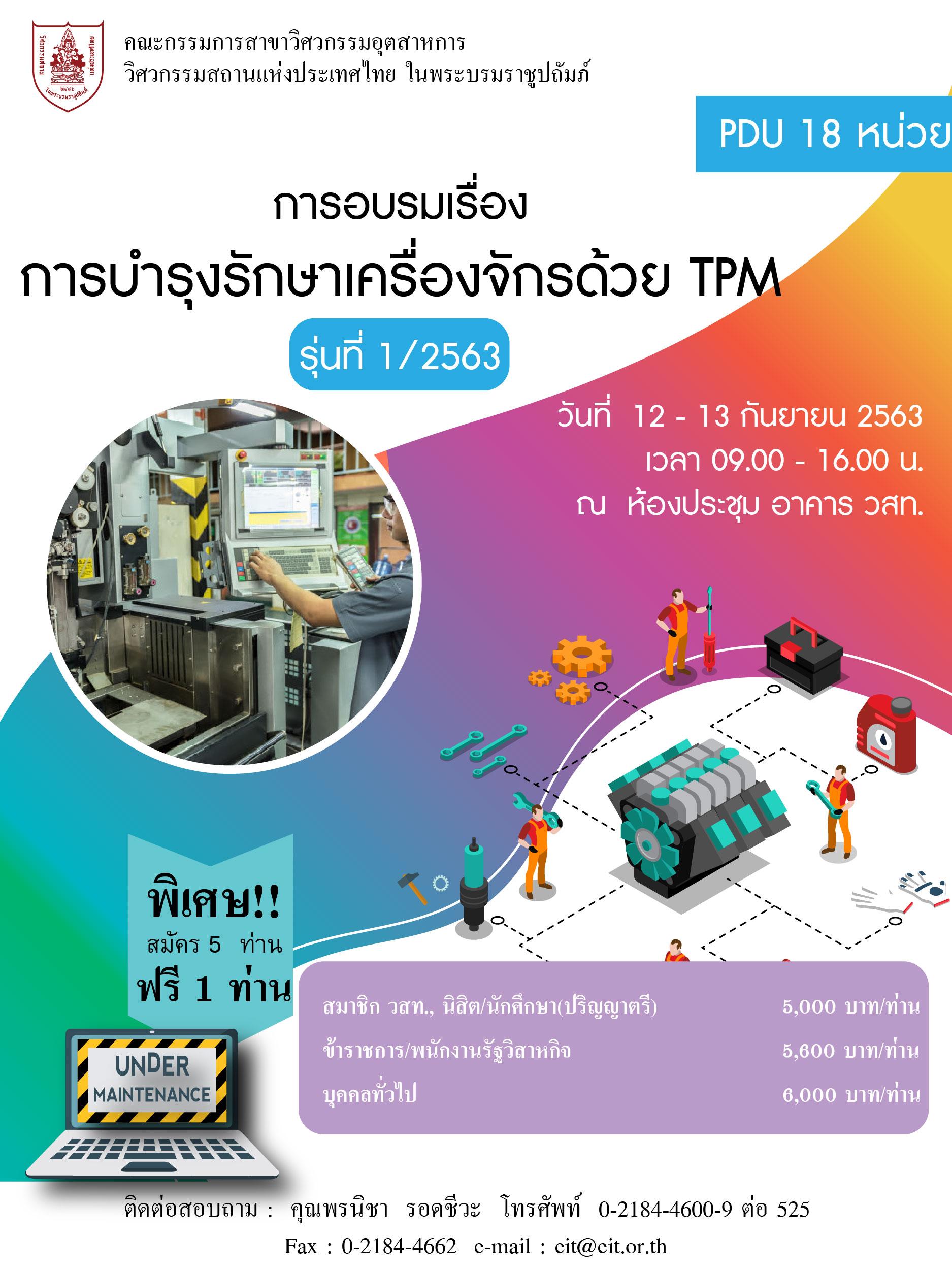 *** ขอเลื่อน *** 12-13/09/2563 การอบรมเรื่อง การบำรุงรักษาเครื่องจักรด้วย TPM รุ่นที่ 1/2563