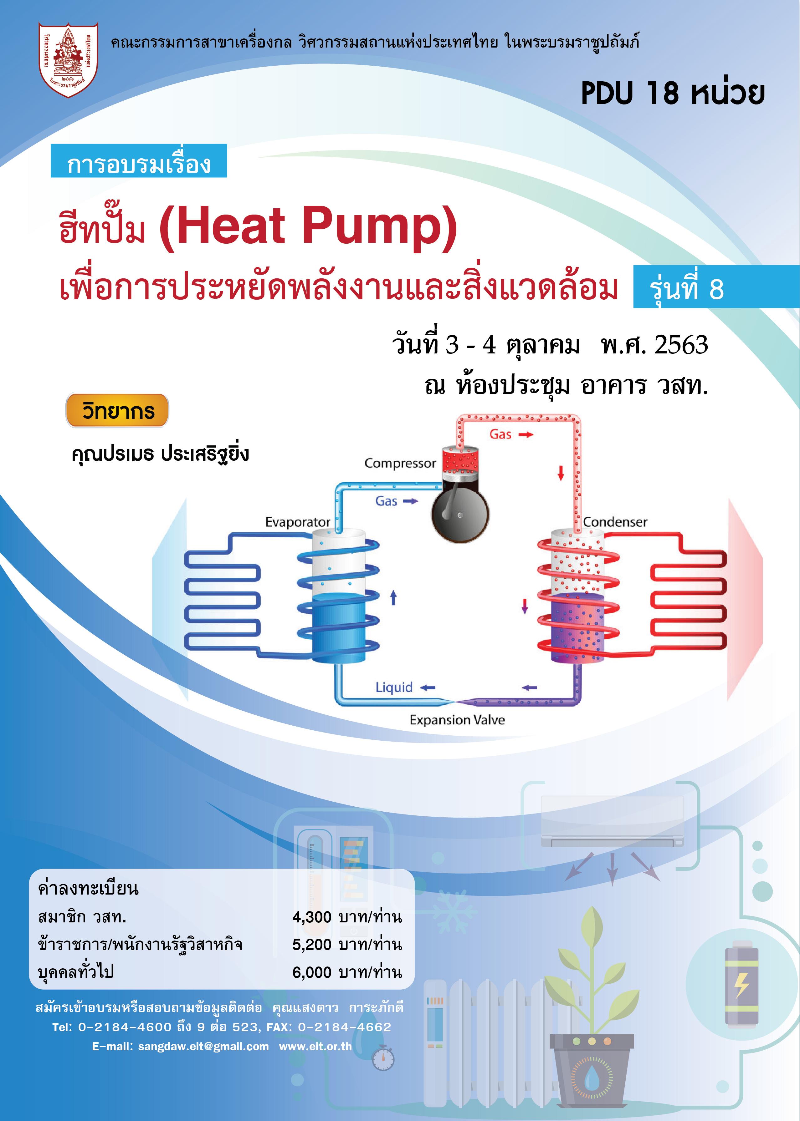 3-4/10/2563การอบรมเรื่อง  ฮีทปั๊ม (Heat Pump) เพื่อการประหยัดพลังงานและสิ่งแวดล้อม  รุ่นที่ 8  เลื่อนมาจากวันที่ 2-3 กันยายน 2563