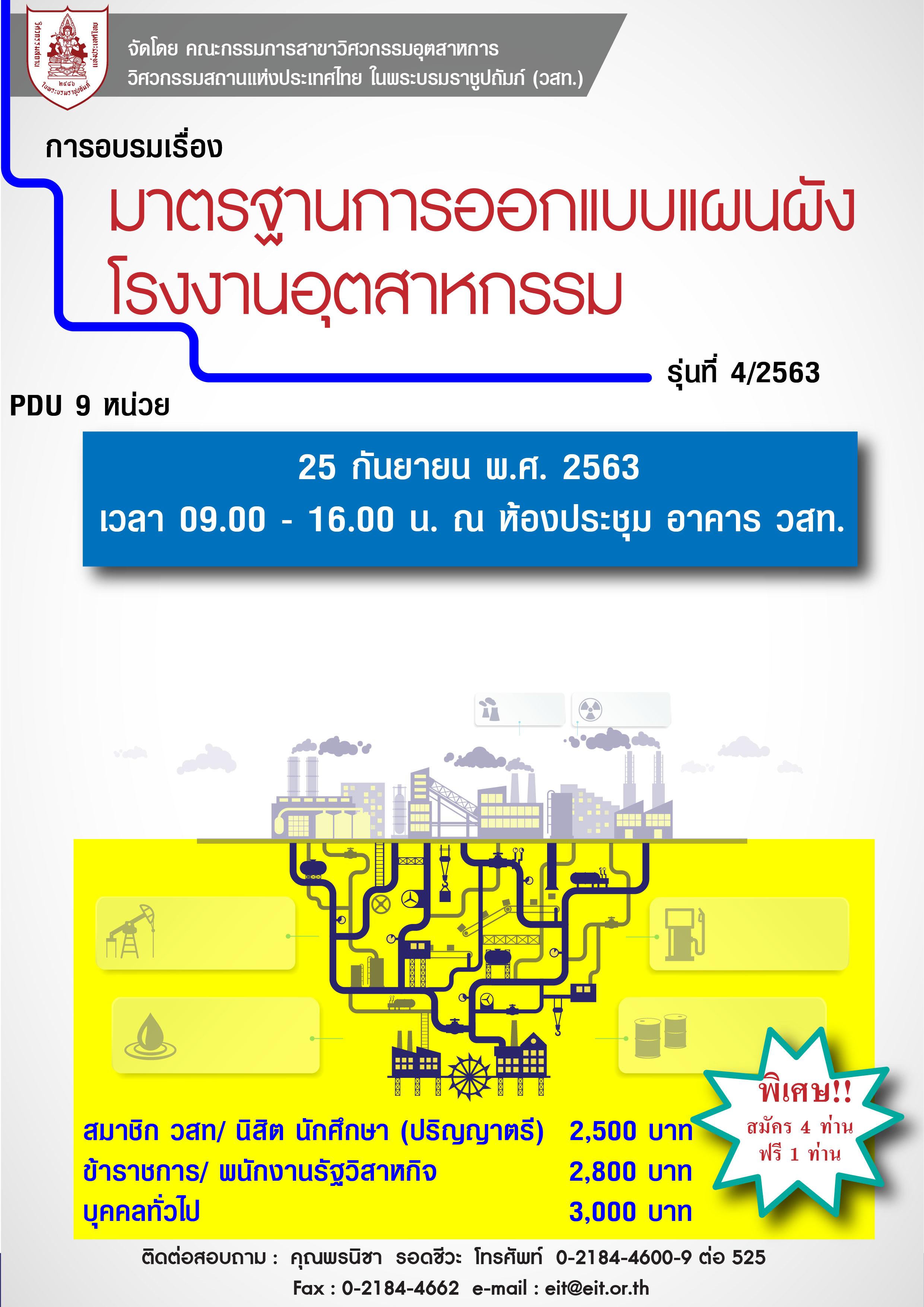 25/09/2563 มาตรฐานการออกแบบแผนผังโรงงานอุตสาหกรรม รุ่นที่ 4