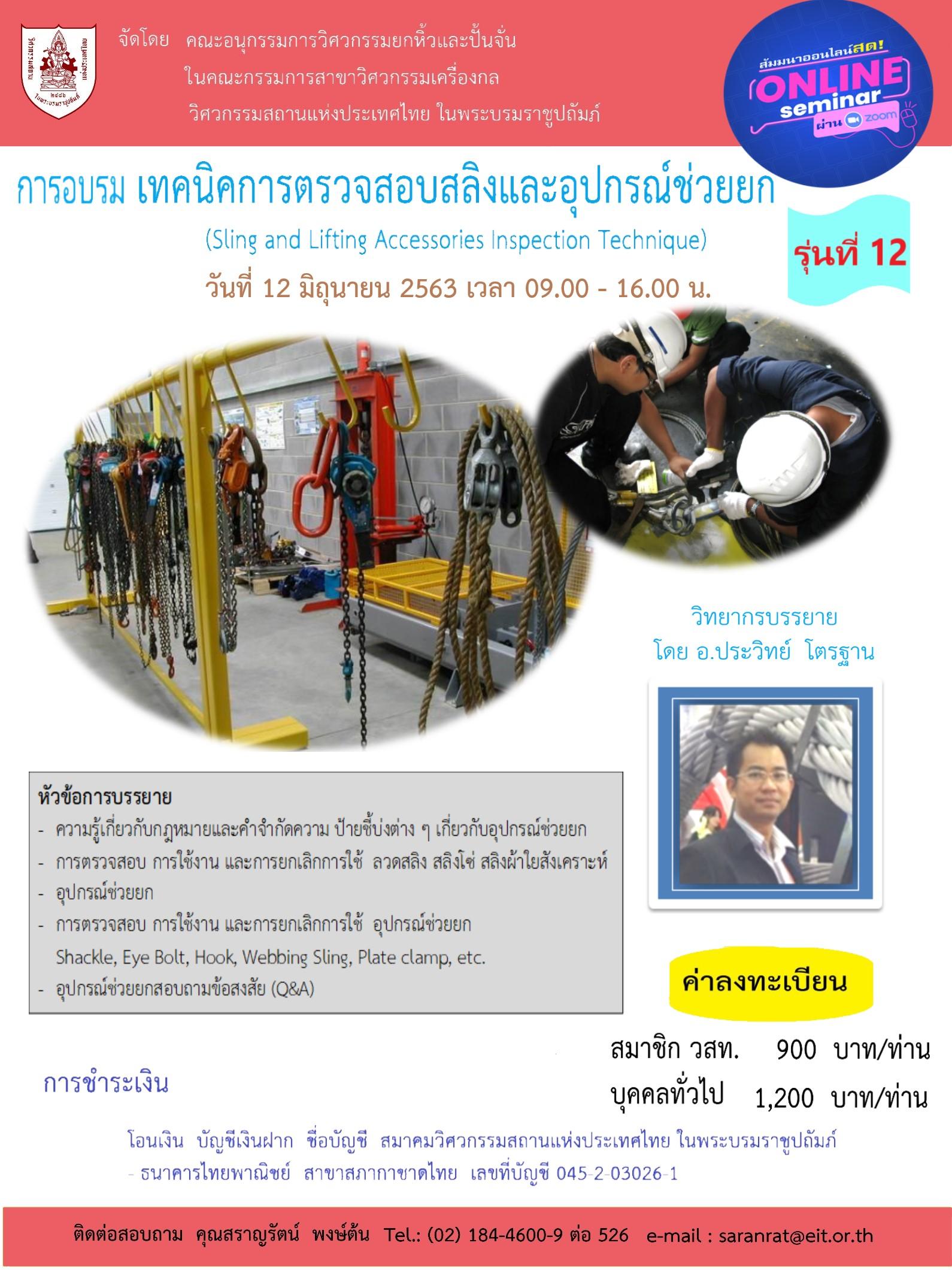 12/06/2563 การอบรมเรื่อง เทคนิคการตรวจสอบสลิงและอุปกรณ์ช่วยยก (Sling and Lifting Accessories Inspection Technique) รุ่นที่ 12 (เรียนออนไลน์ผ่าน ZOOM)