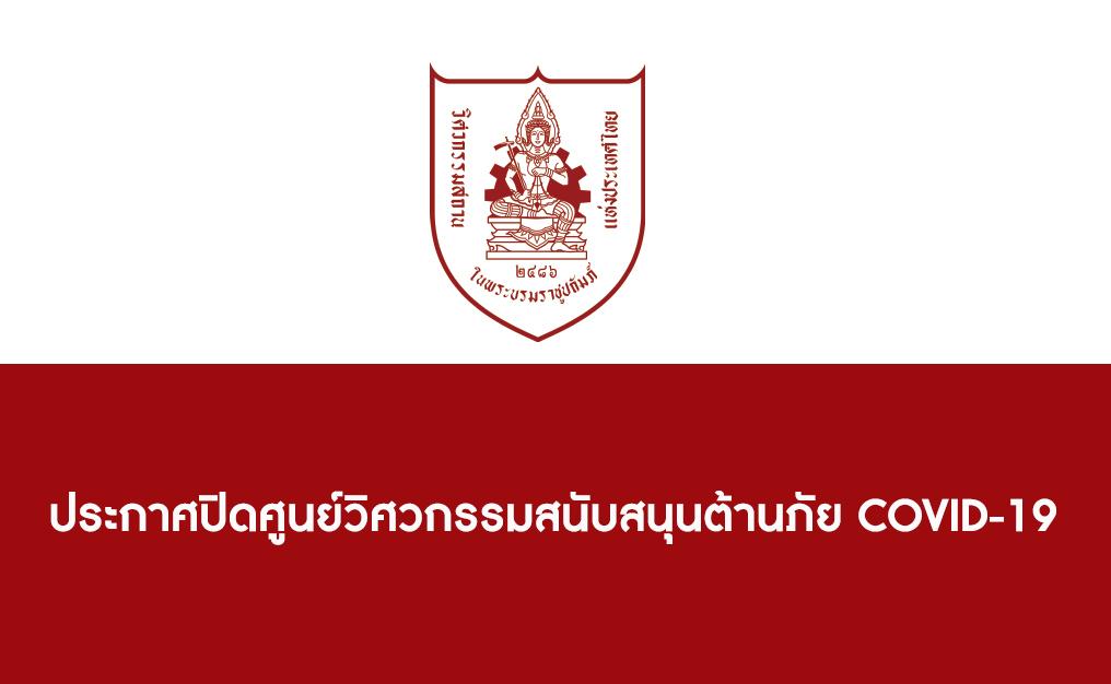 ประกาศปิดศูนย์วิศวกรรมสนับสนุนต้านภัย COVID-19วิศวกรรมสถานแห่งประเทศไทยฯ