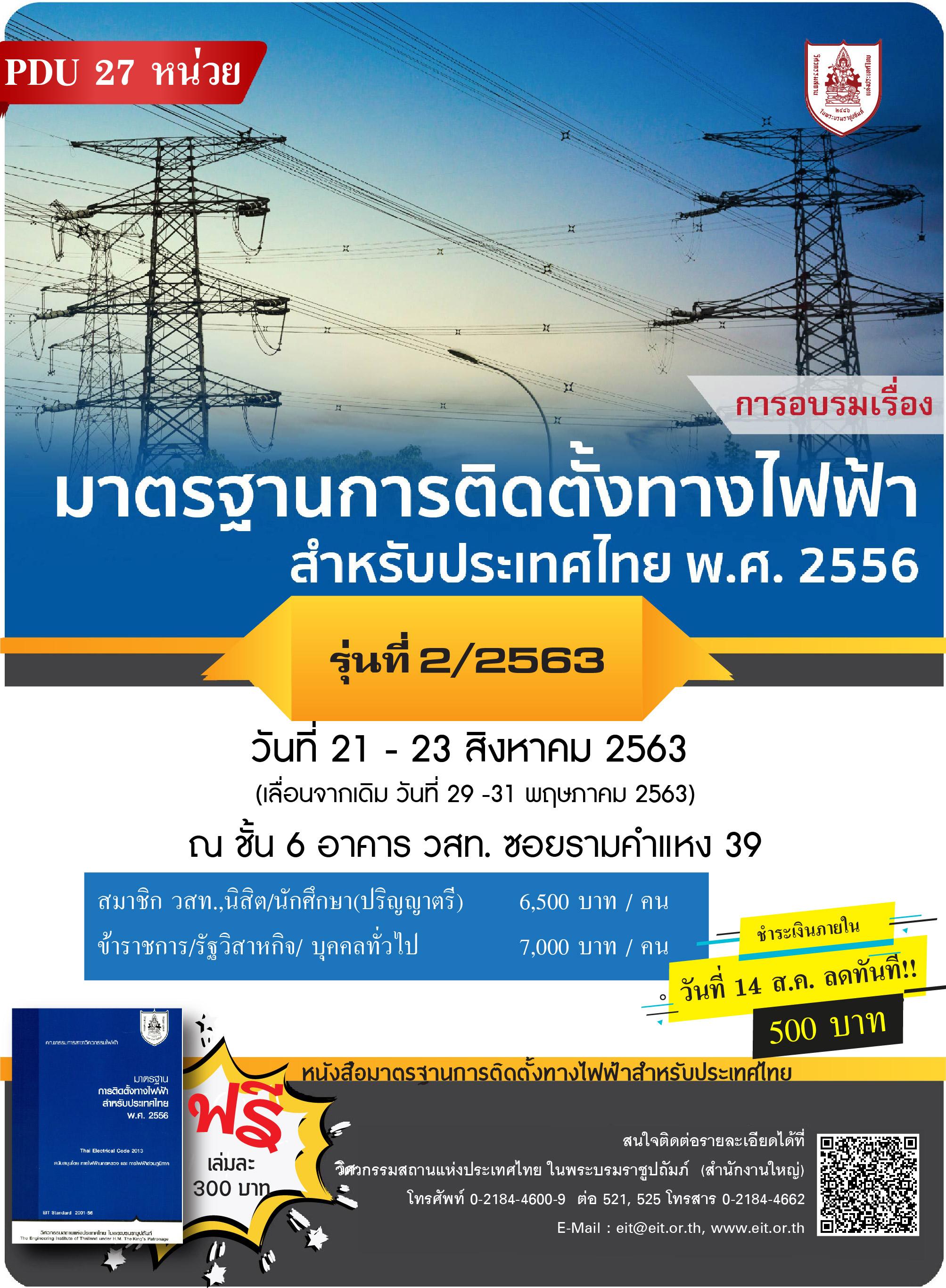 21-23/8/63การอบรมเรื่อง  มาตรฐานการติดตั้งทางไฟฟ้าสำหรับประเทศไทย พ.ศ. 2556   รุ่นที่ 2/2563 ** เลื่อนเป็นวันที่ 21-23 สิงหาคม 2563