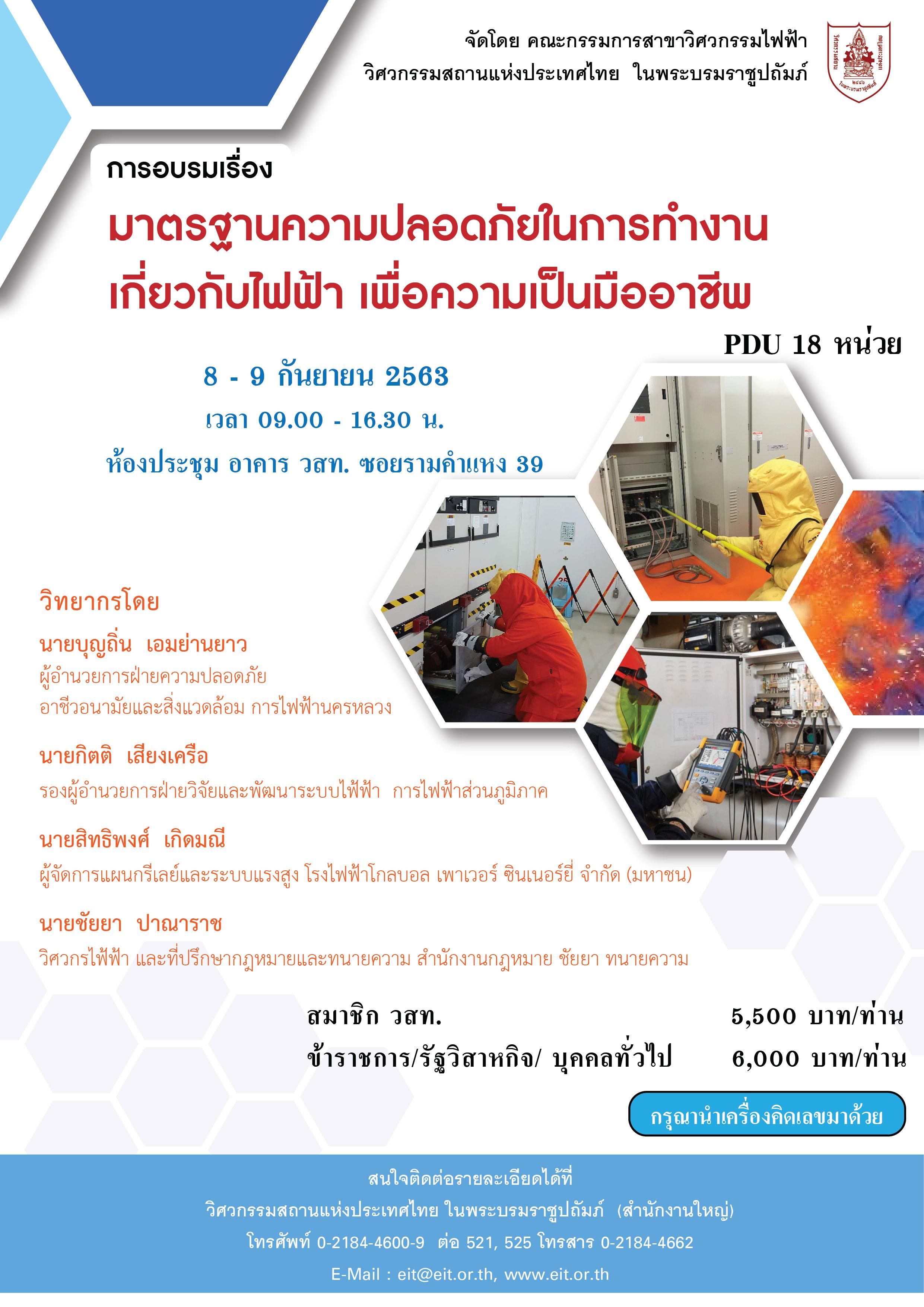 8-9/9/2563 มาตรฐานความปลอดภัยในการทำงานเกี่ยวกับไฟฟ้า เพื่อความเป็นมืออาชีพ