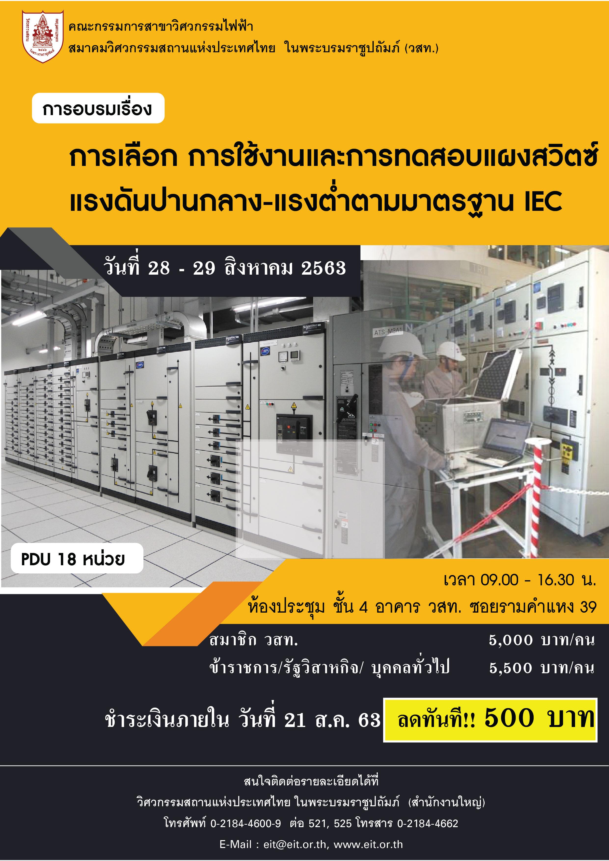 28-29/08/2563 การอบรมเรื่อง การเลือก การใช้งานและการทดสอบแผงสวิตช์แรงดันปานกลาง-แรงต่ำ ตามมาตรฐาน IEC