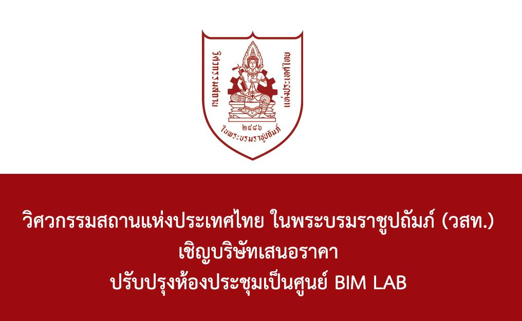 วิศวกรรมสถานแห่งประเทศไทย ในพระบรมราชูปถัมภ์ (วสท.) เชิญบริษัทเสนอราคา ปรับปรุงห้องประชุมเป็นศูนย์ BIM LAB