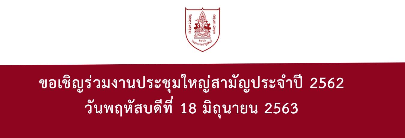 ขอเรียนเชิญสมาชิกวิศวกรรมสถานแห่งประเทศไทยฯ เข้าร่วมงานประชุมใหญ่สามัญประจำปี 2562