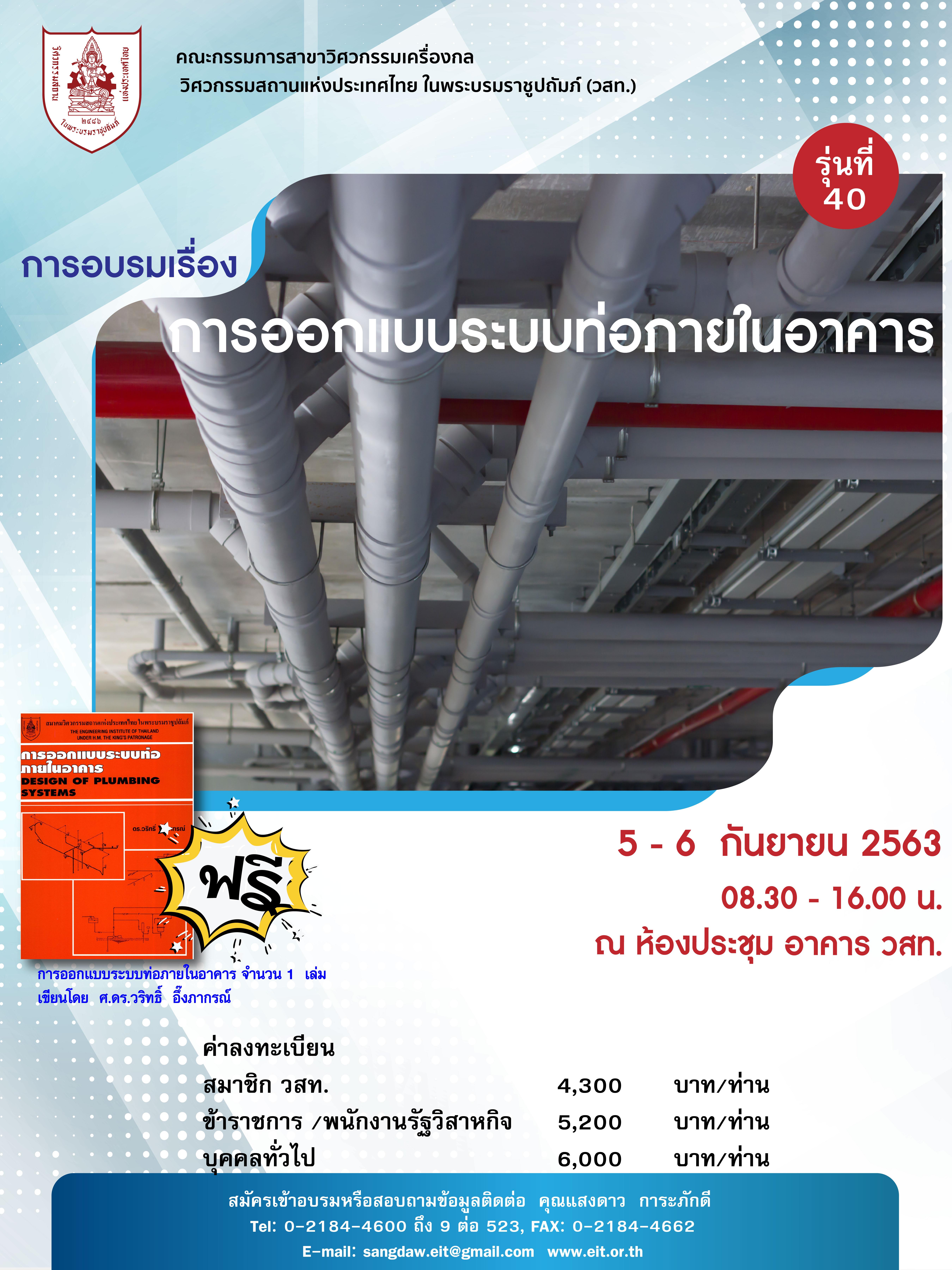 5-6/09/2563 การออกแบบระบบท่อภายในอาคาร  รุ่นที่  40