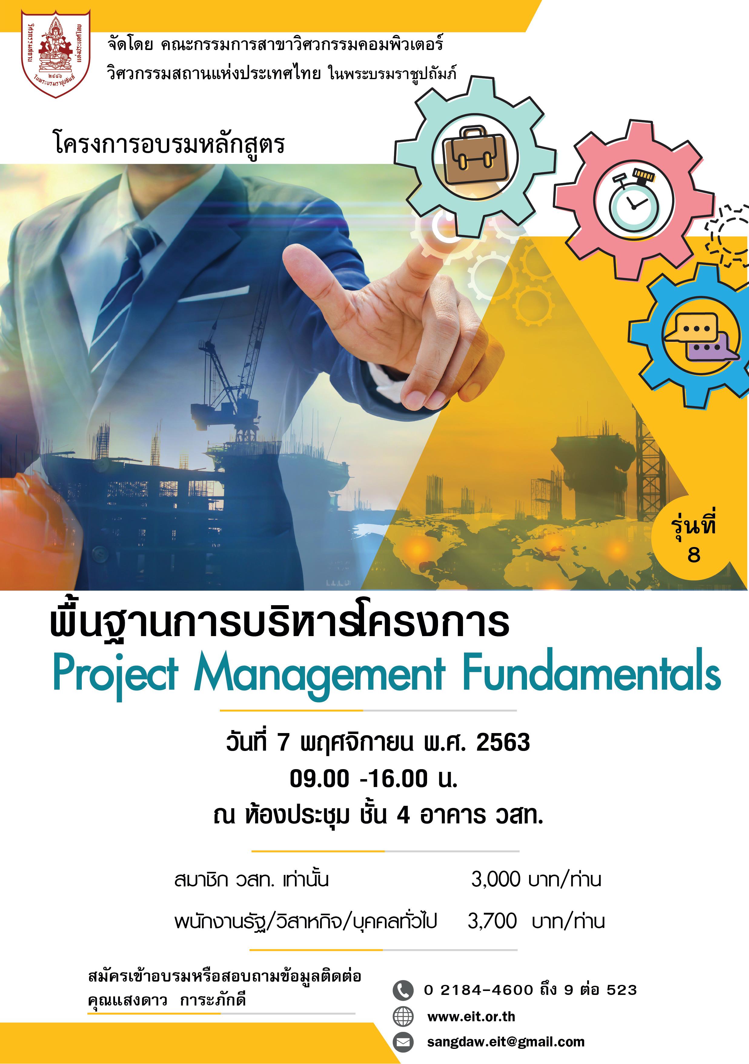 7/11/2563พื้นฐานการบริหารโครงการ   (Project Management Fundamentals)  รุ่นที่ 8 (เลื่อนมาจากวันที่ 16 กันยายน 2563)