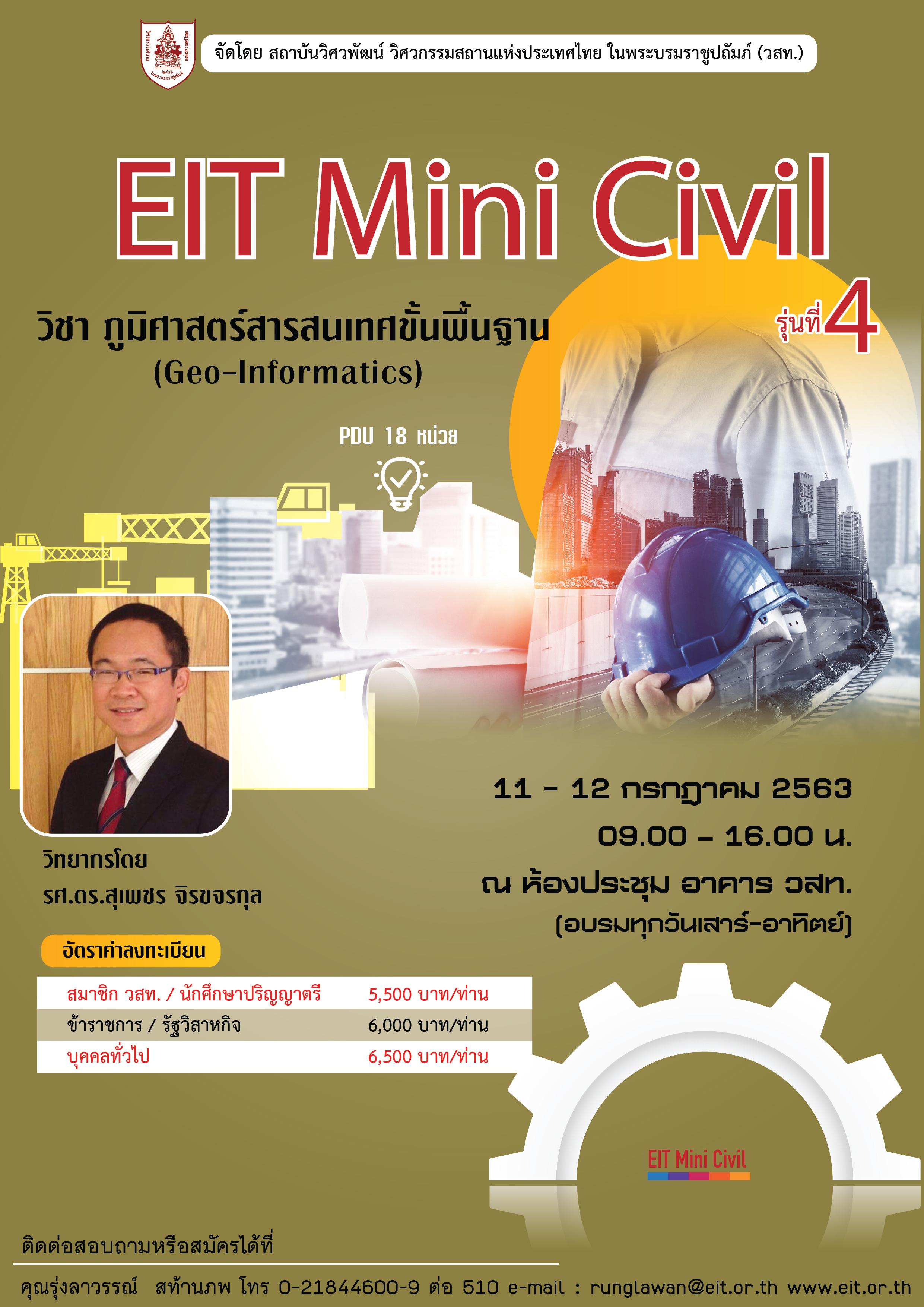 วันที่ 11-12/07/63 อบรมหลักสูตร EIT Mini Civil รุ่นที่ 4 วิชาที่ 1 ภูมิศาสตร์สารสนเทศขั้นพื้นฐาน (Geo-Informatics)