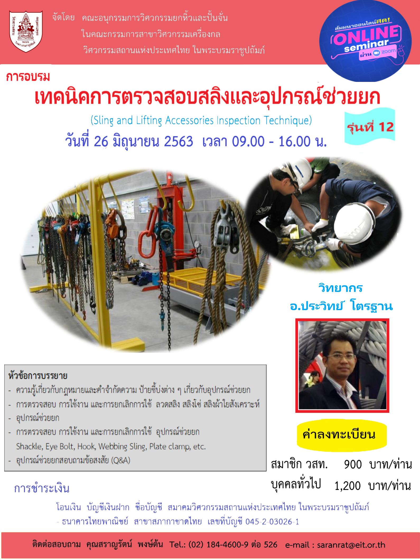 26/06/2563 การอบรมเรื่อง เทคนิคการตรวจสอบสลิงและอุปกรณ์ช่วยยก (Sling and Lifting Accessories Inspection Technique) รุ่นที่ 12 (เรียนออนไลน์ผ่าน ZOOM)