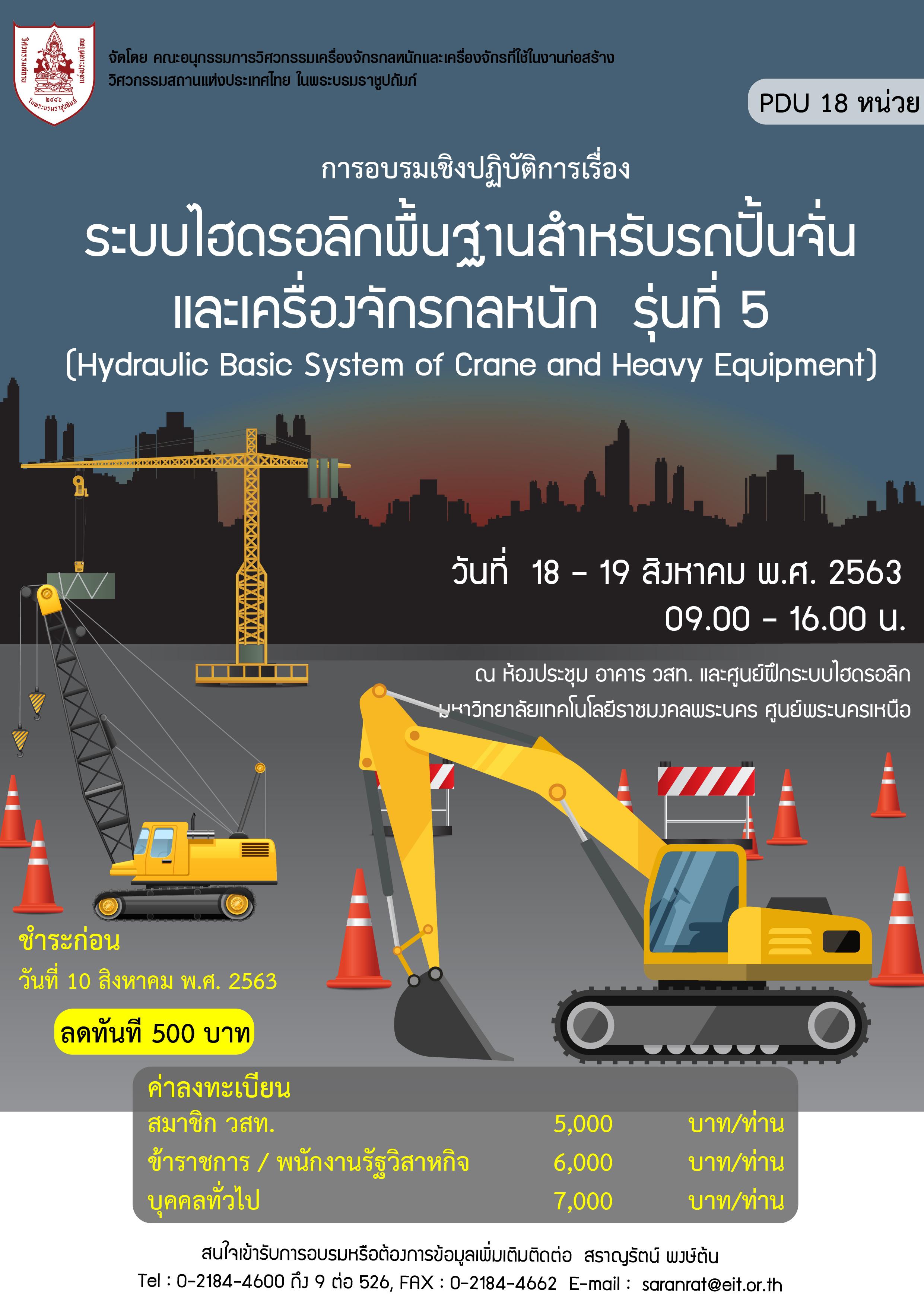 18-19/08/2563 การอบรมเชิงปฏิบัติการเรื่อง ระบบไฮดรอลิกพื้นฐานสำหรับรถปั้นจั่นและเครื่องจักรกลหนัก (Hydraulic Basic System of Crane and Heavy Equipment)  รุ่นที่ 5