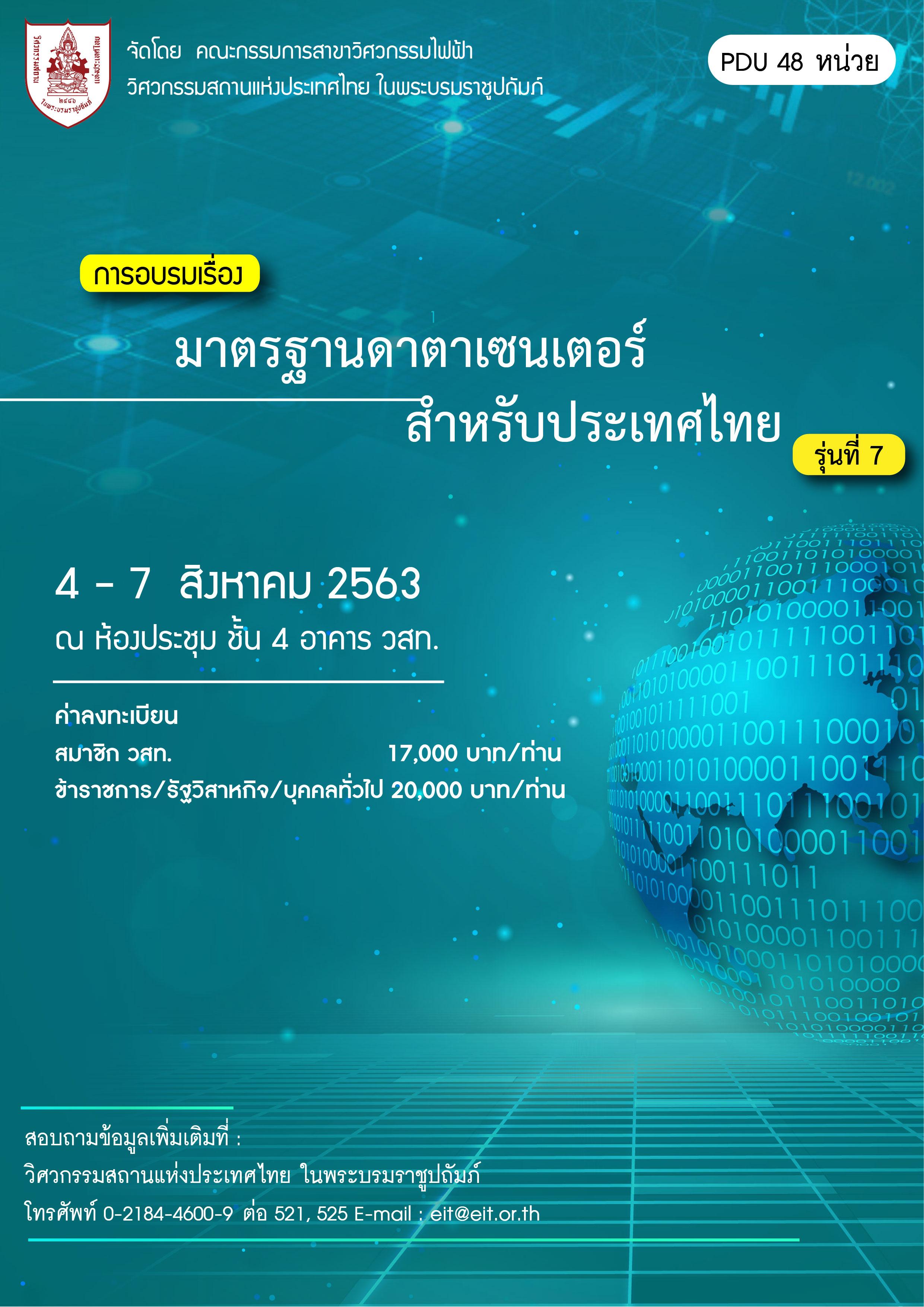 4-7/8/63 มาตรฐานดาตาเซนเตอร์สำหรับประเทศไทย รุ่นที่ 7