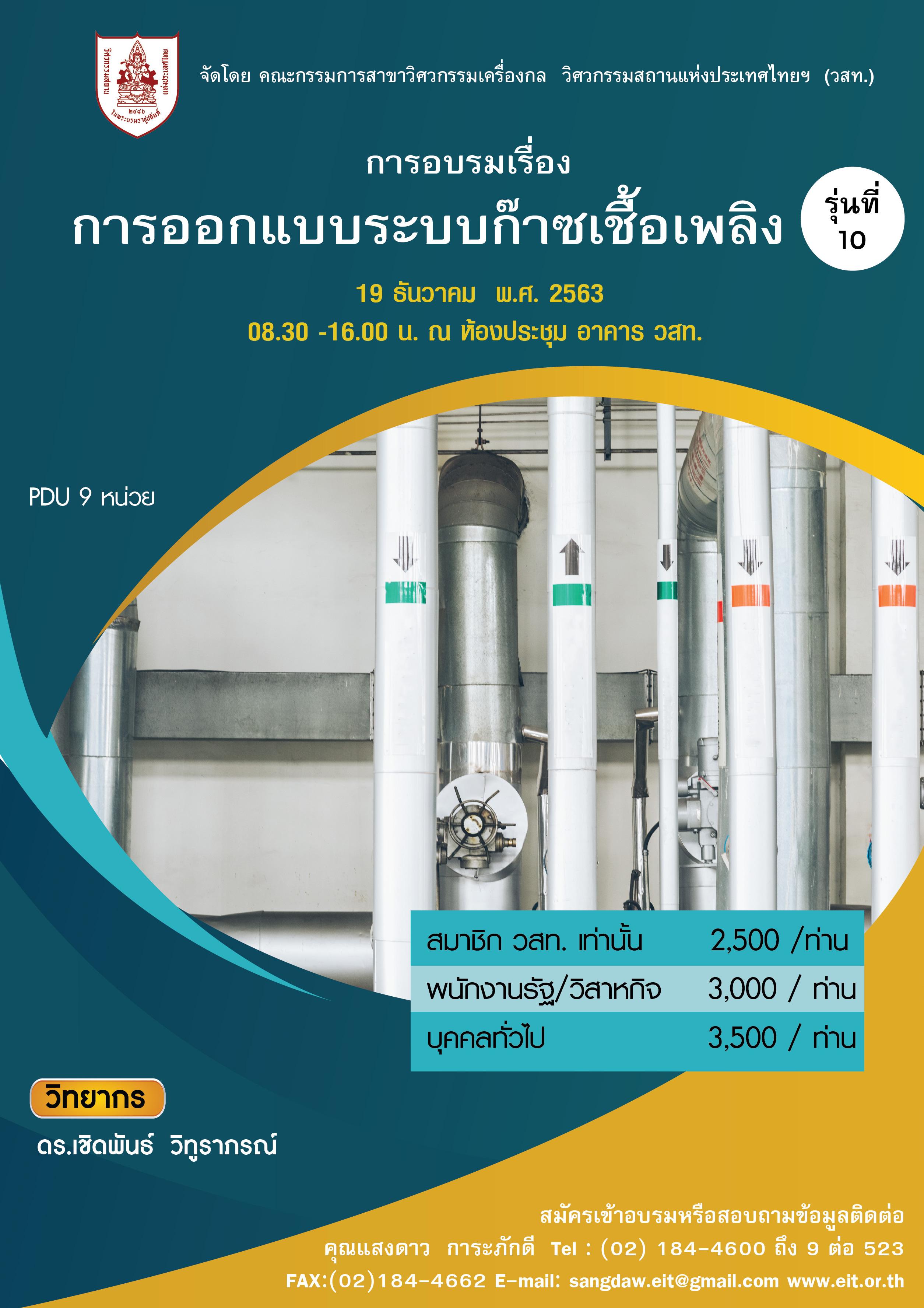 19/12/2563การออกแบบระบบก๊าซเชื้อเพลิง   รุ่นที่ 10 (เลื่อนมาจากวันที่ 3 ตุลาคม 2563)