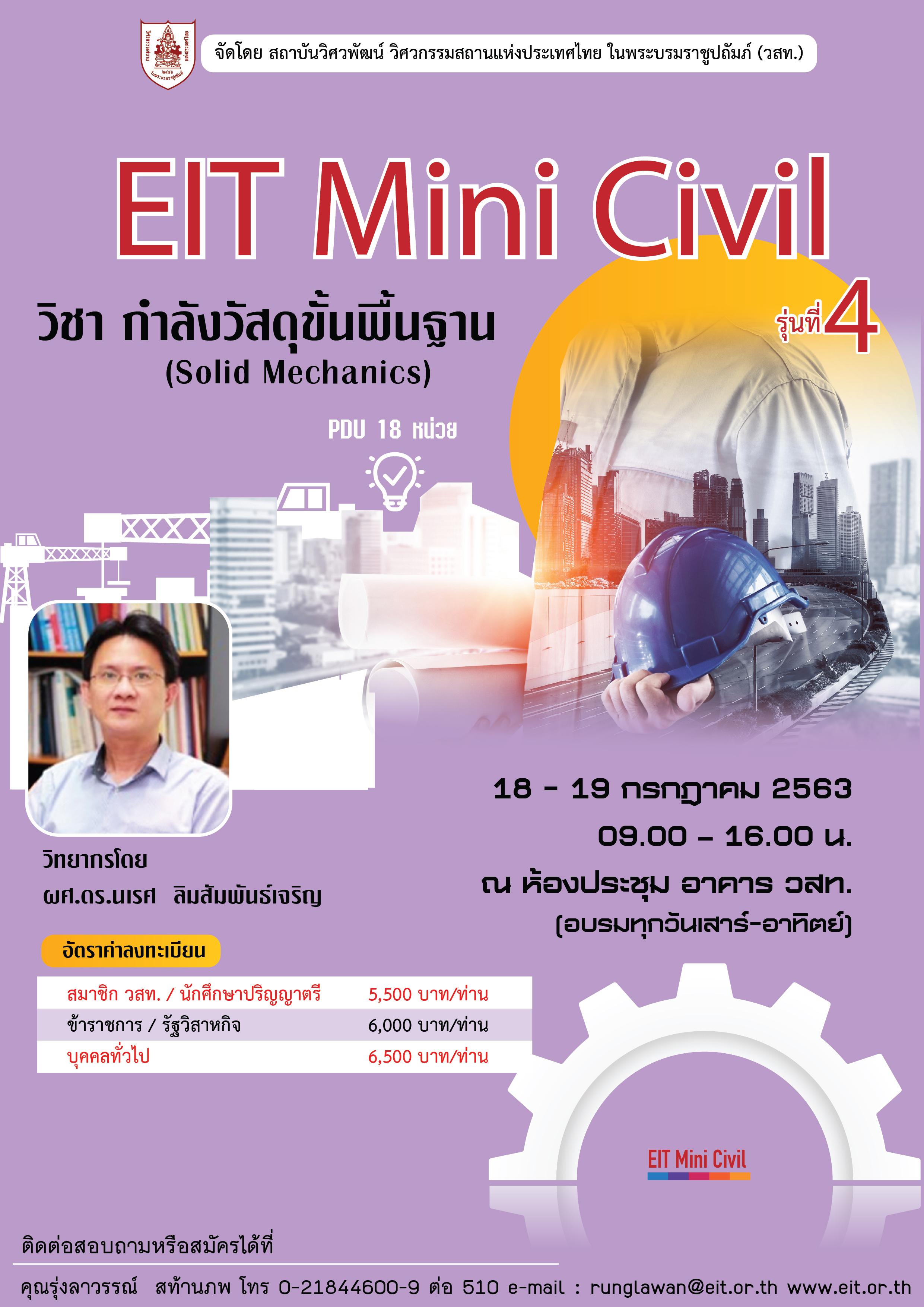 18-19/07/63 การอบรมหลักสูตร EIT Mini Civil รุ่นที่ 4 วิชาที่ 3 กำลังวัสดุขั้นพื้นฐาน (Solid Mechanics)