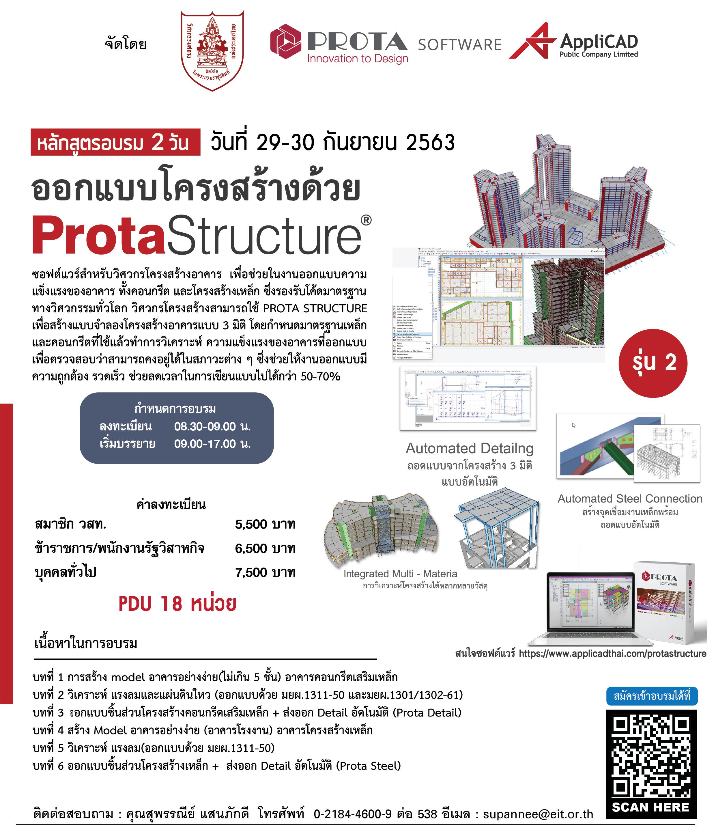 29-30/09/2563 หลักสูตรการอบรมเรื่อง ออกแบบโครงสร้างด้วย  PROTA STRUCTURE  รุ่นที่ 2