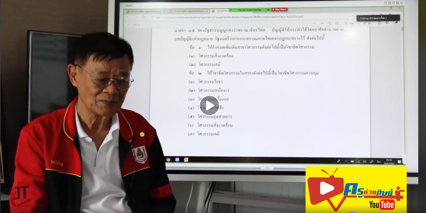 """วิศวกรรมสถานแห่งประเทศไทยฯ จัดอบรมฟรี  โครงการ """"ครูช่วยศิษย์"""" หัวข้อ """"ทบทวนภาคีพิเศษโยธา"""""""