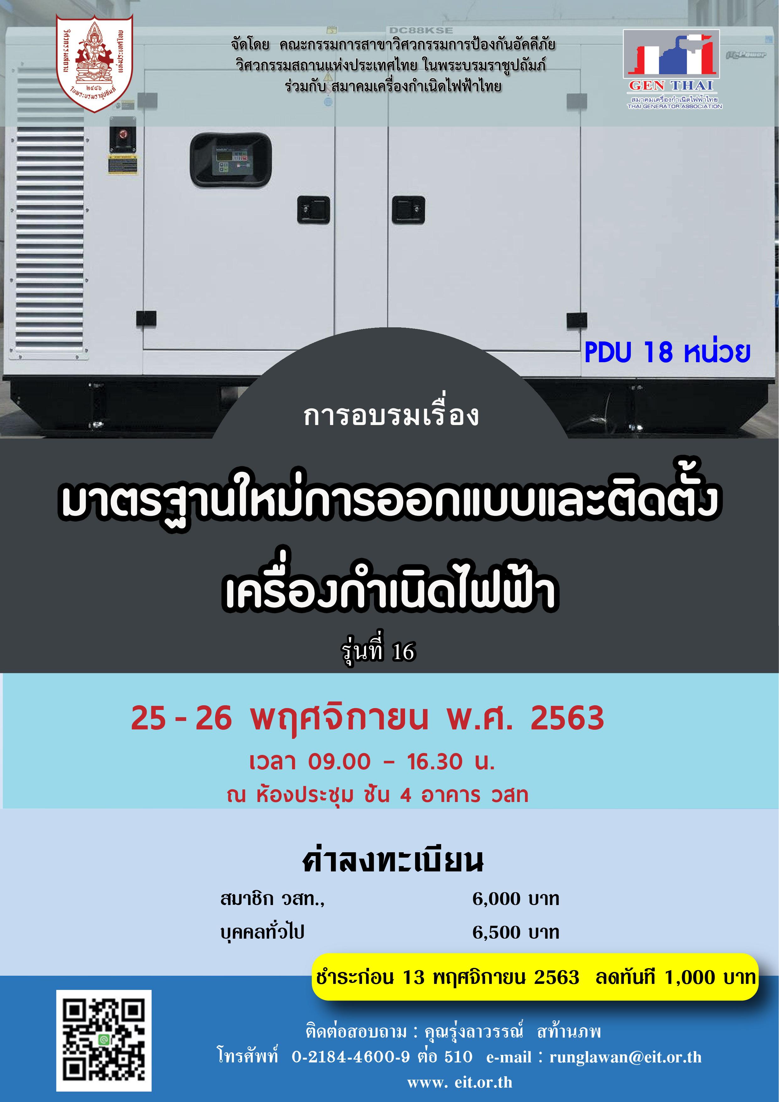 25-26/11/2563 การอบรมเรื่อง มาตรฐานใหม่การออกแบบและติดตั้งเครื่องกำเนิดไฟฟ้า รุ่นที่ 16