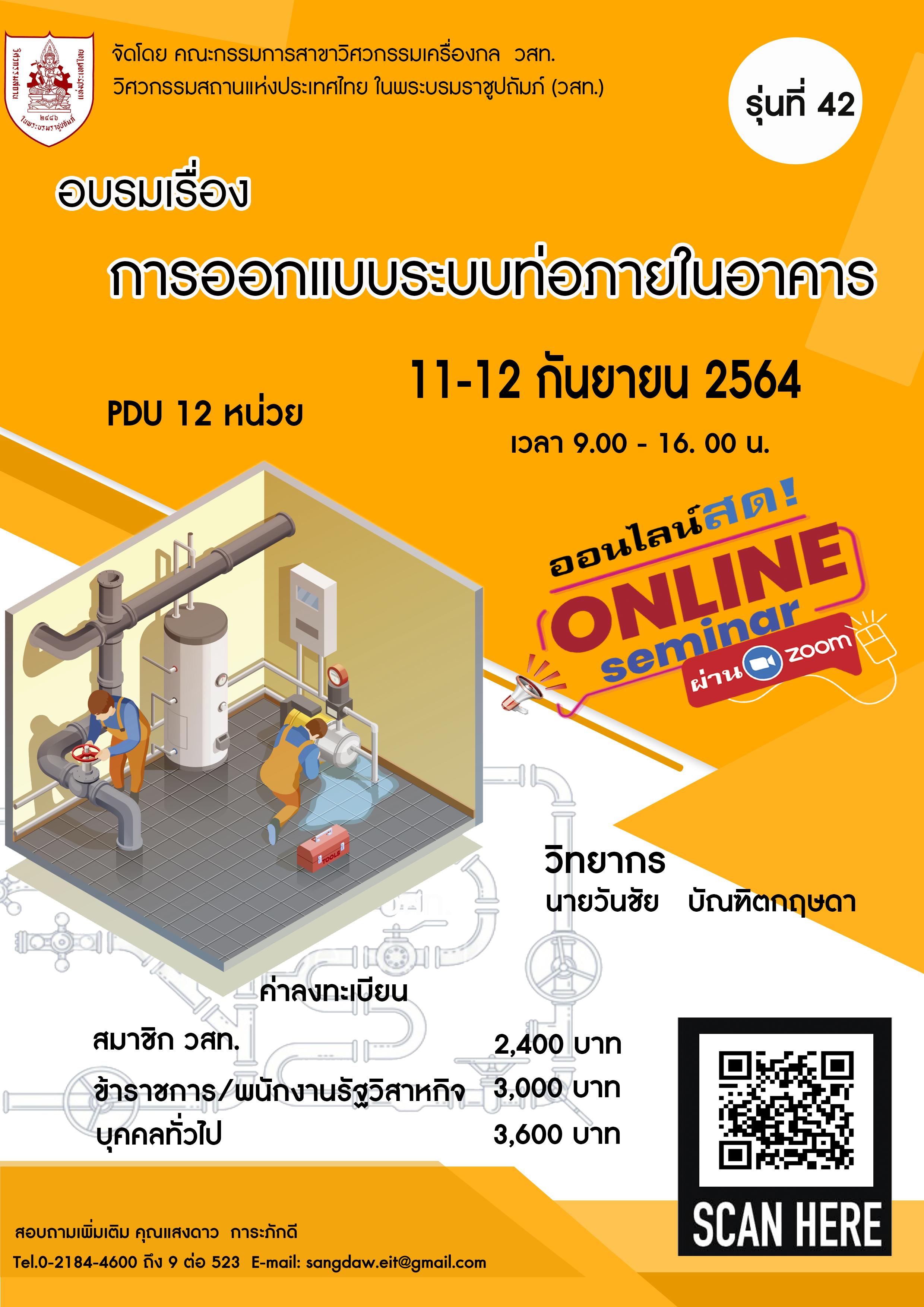 11-12/09/64การออกแบบระบบท่อภายในอาคาร  รุ่นที่  42 (อบรมออนไลน์)