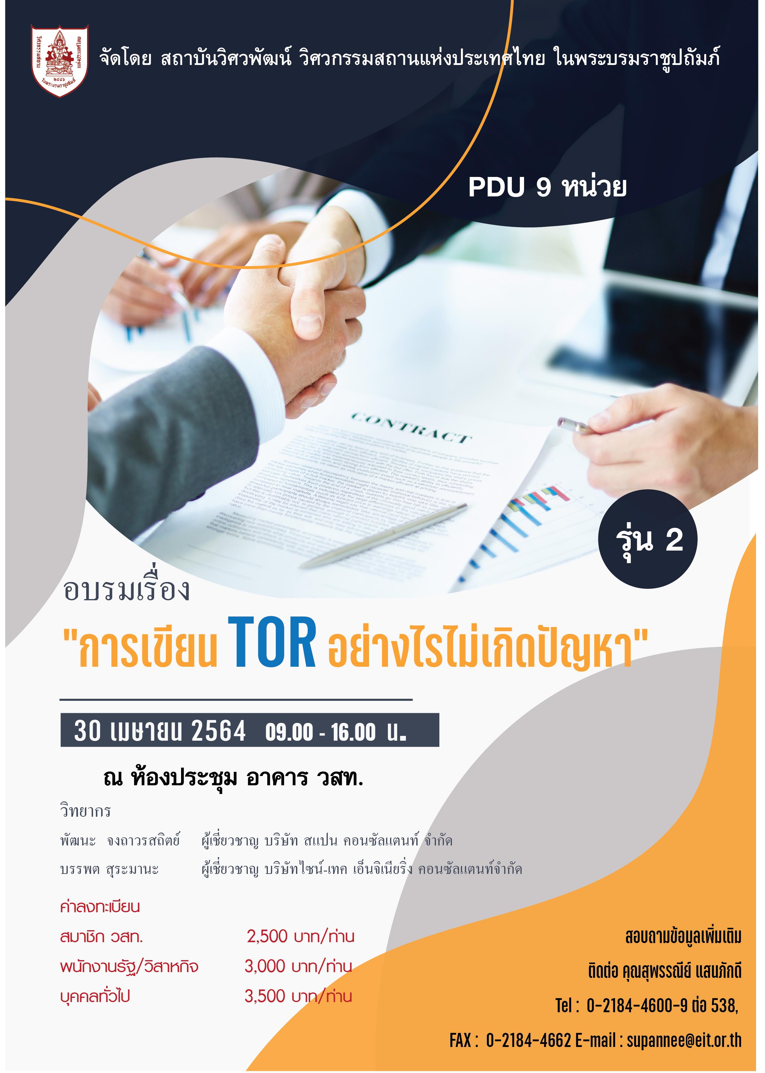 """9/07/2564 การอบรมเรื่อง  """"การเขียน TOR อย่างไรไม่เกิดปัญหา"""" รุ่นที่ 2"""