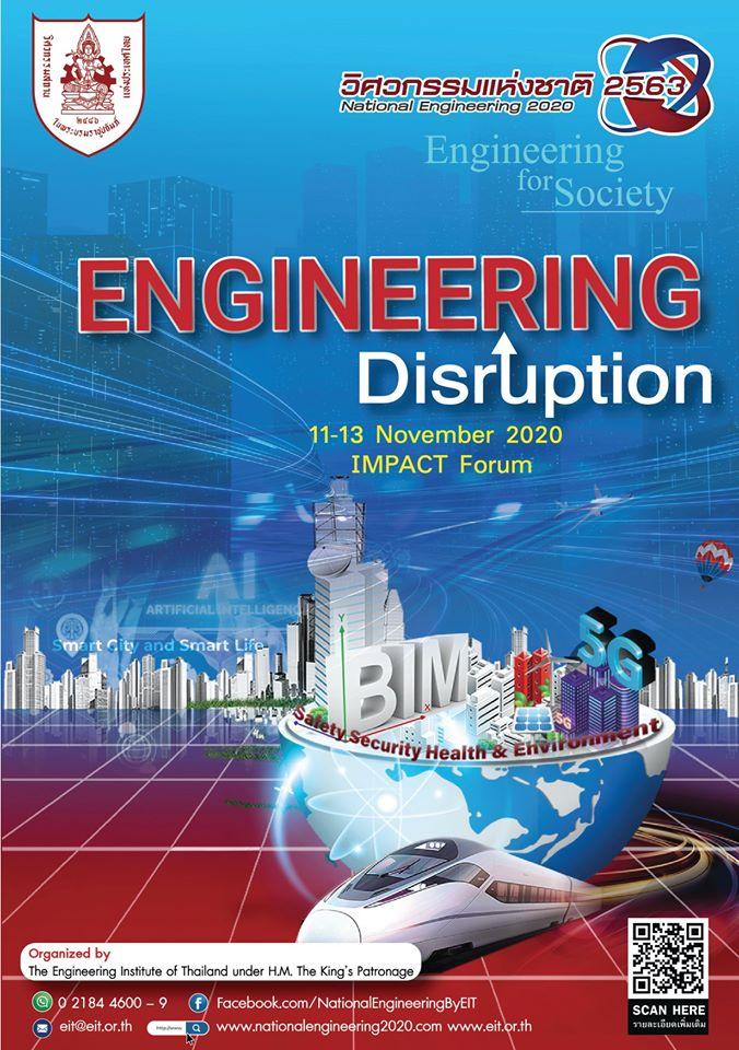 """📢 """"วิศวกรรมแห่งชาติ 2563"""" 🎯 Engineering for Society : Engineering Disruption"""