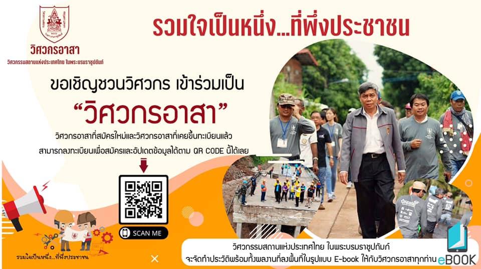 ขอเชิญท่านที่ประสงค์ที่จะเป็นวิศวกรอาสา วิศวกรรมสถานแห่งประเทศไทยฯ ร่วมขึ้นทะเบียนวิศวกรอาสา