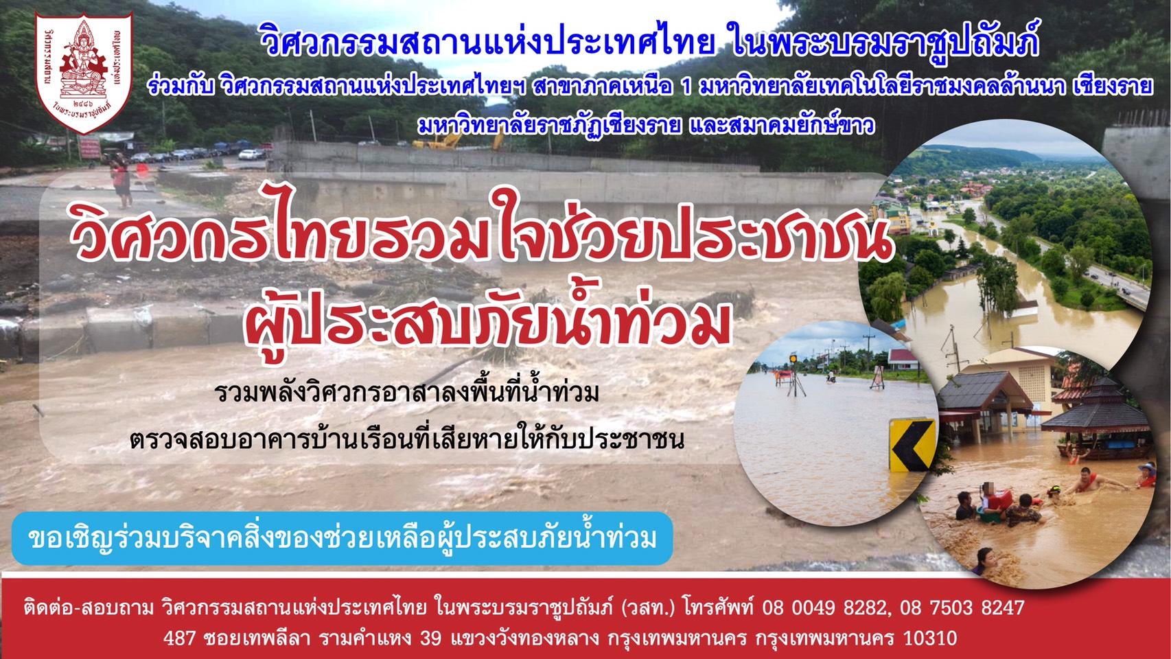 วิศวกรไทยรวมใจช่วยประชาชน ผู้ประสบภัยน้ำท่วม