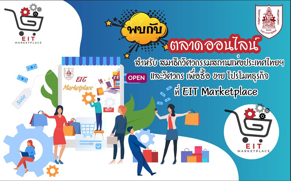 วิศวกรรมสถานแห่งประเทศไทยฯ (วสท.) เปิด EIT Marketplace เพื่อส่งเสริมธุรกิจ หรือร้านค้า ของสมาชิก วิศวกรรมสถานแห่งประเทศไทยฯ
