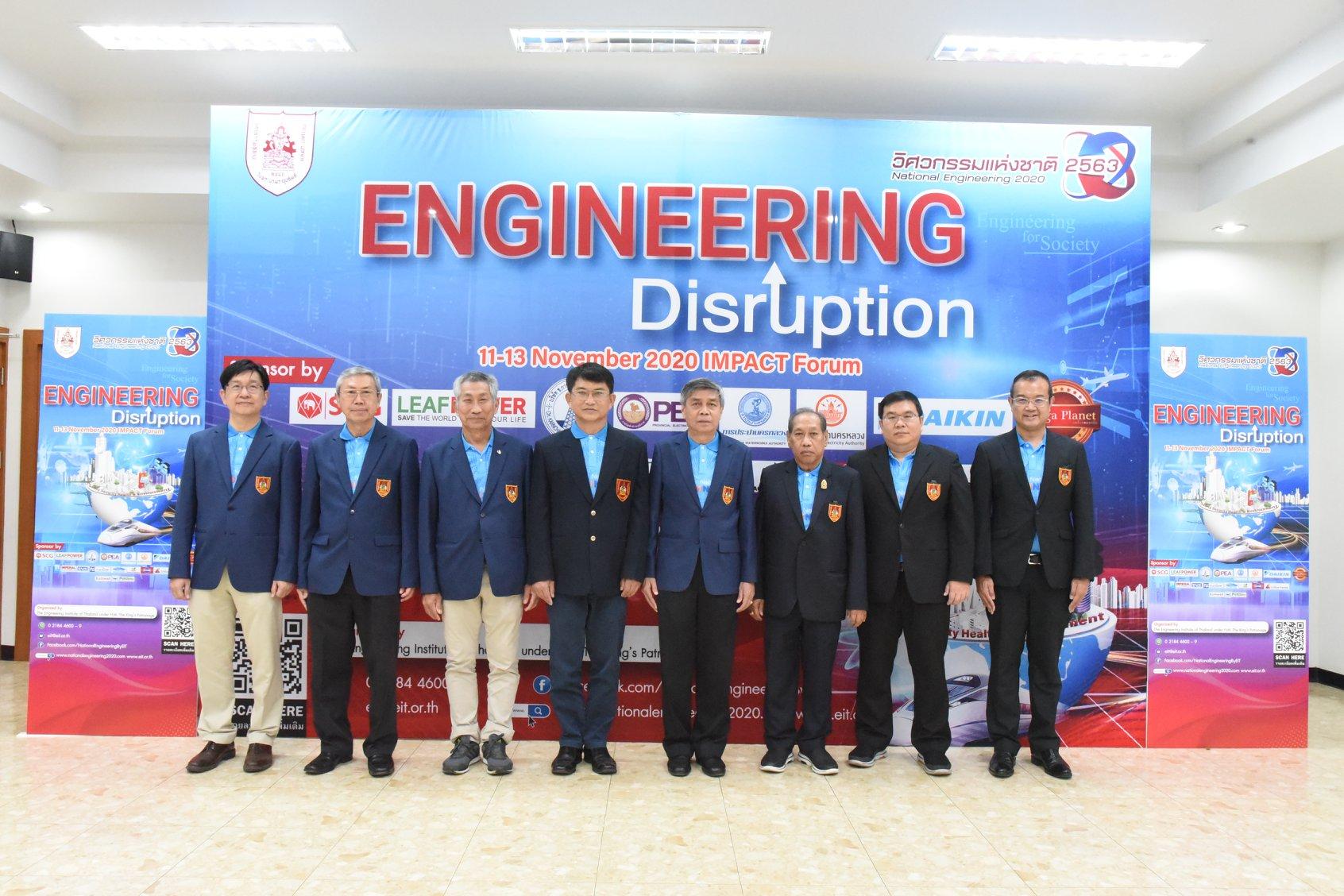 วิศวกรรมสถานแห่งประเทศไทยฯ (วสท.) เตรียมจัดงานวิศวกรรมแห่งชาติ 2563 โดยงานวิศวกรรมแห่งชาติ 2563 Engineering for Society : Engineering Disruption จัดวันที่ 11-13 พฤศจิกายน 2563 ณ อิมแพ็ค ฟอรั่ม เมืองทองธานี