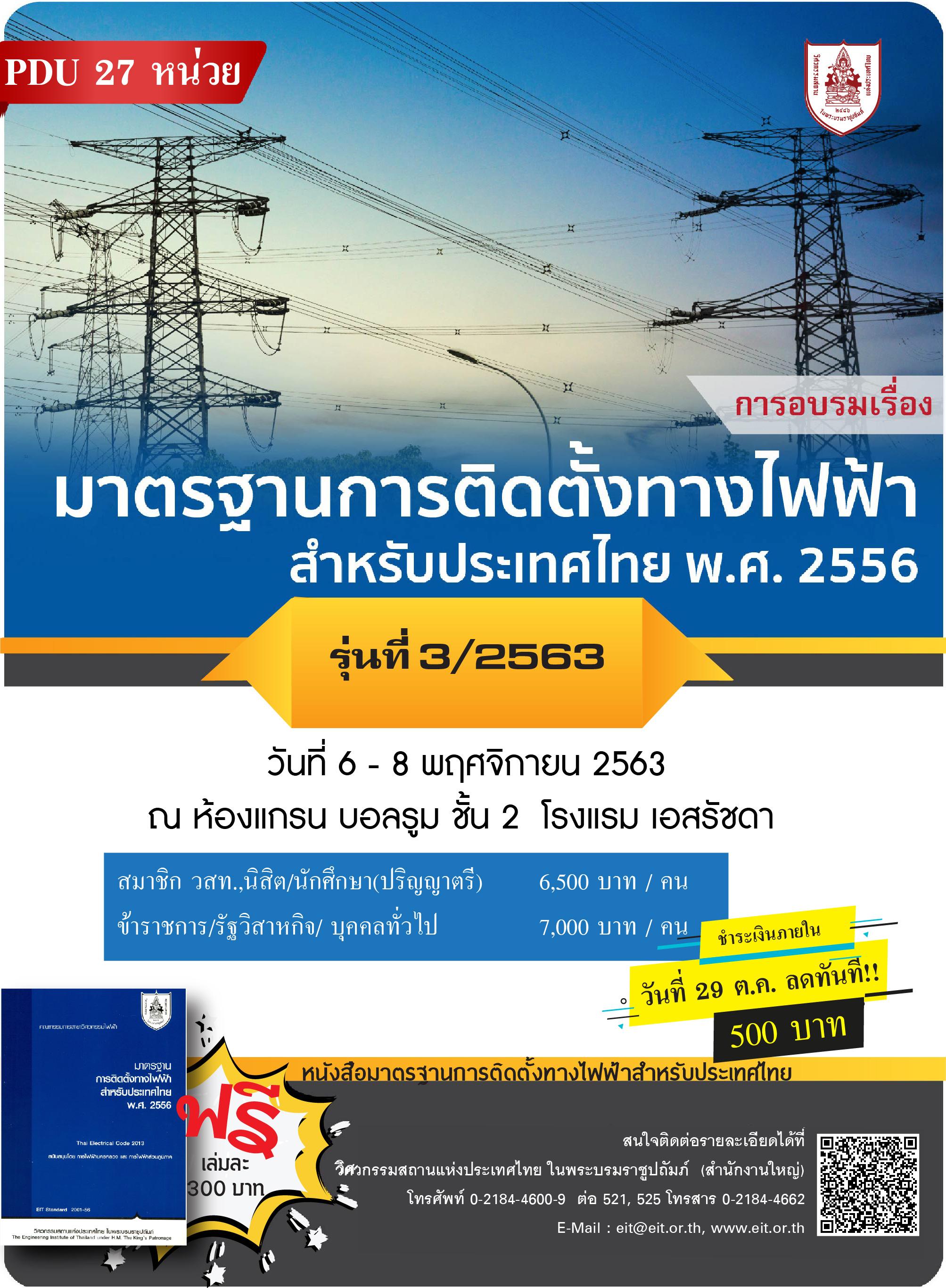 6-8/11/2563 การอบรมเรื่อง มาตรฐานการติดตั้งทางไฟฟ้าสำหรับประเทศไทย พ.ศ. 2556 รุ่นที่ 3/2563