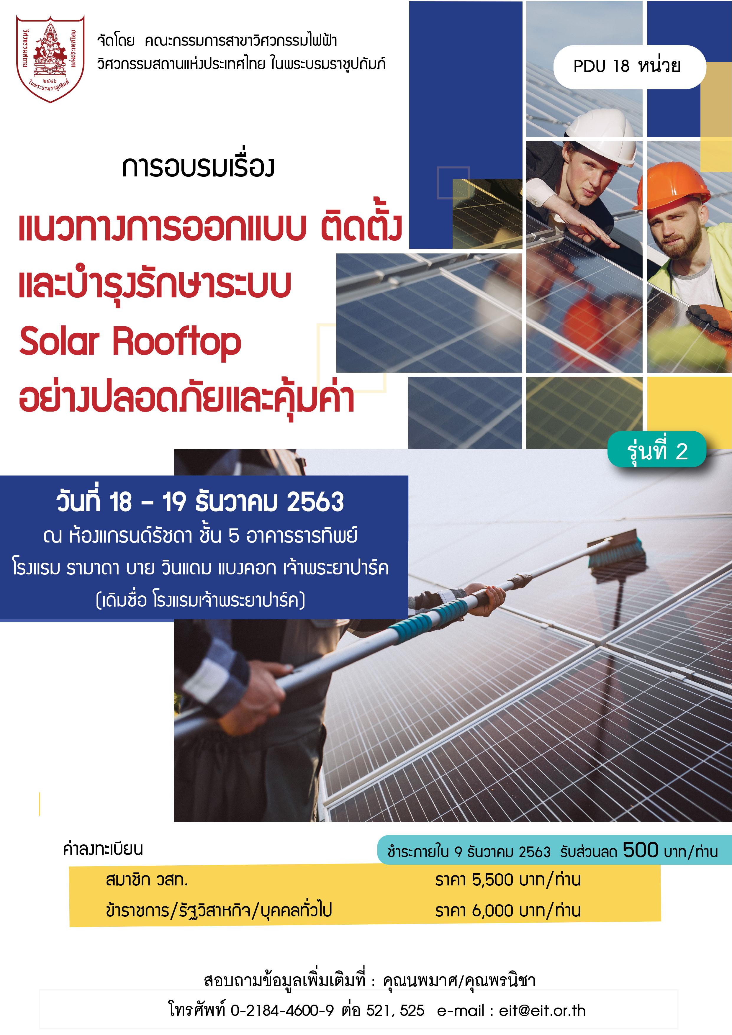 18-19/12/63 แนวทางการออกแบบ ติดตั้ง และบำรุงรักษาระบบ Solar Rooftop อย่างปลอดภัยและคุ้มค่า รุ่นที่ 2/2563