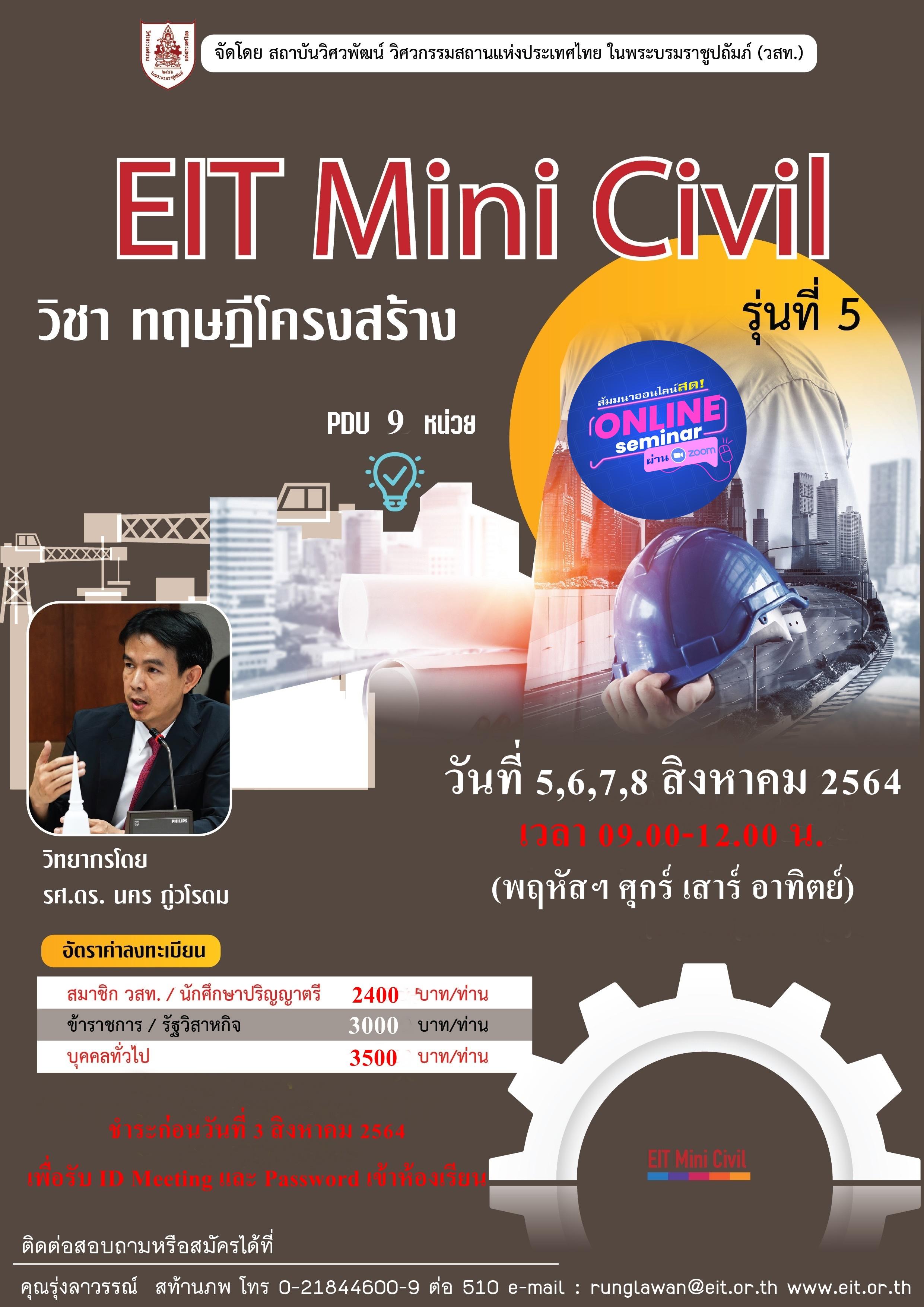 5-8/08/2564 **ยกเลิก**การอบรมหลักสูตร EIT Mini Civil รุ่นที่ 5 วิชาที่ 4 ทฤษฎีโครงสร้าง (Structural) (อบรมออนไลน์ผ่านโปรแกรม ZOOM)