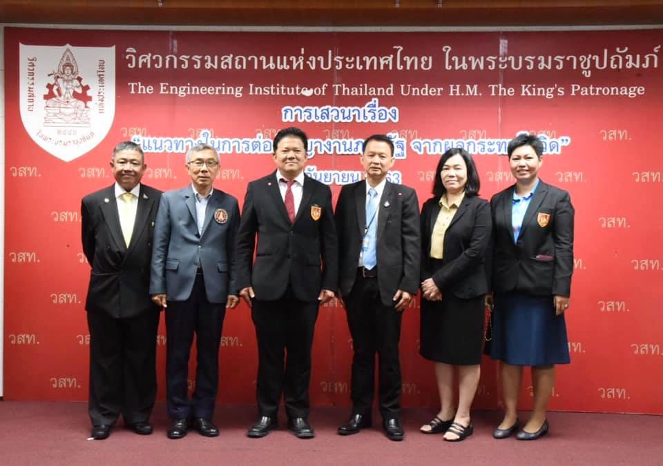"""วิศวกรรมสถานแห่งประเทศไทย ในพระบรมราชูปถัมภ์ (วสท.) จัดเสวนาเรื่อง """"แนวทางในการต่อสัญญางานภาครัฐจากผลกระทบโควิด"""" เพื่อสร้างความเข้าใจตรงกันในแนวปฏิบัติเกี่ยวกับการพิจารณางวดหรือลดค่าปรับให้แก่คู่สัญญา"""