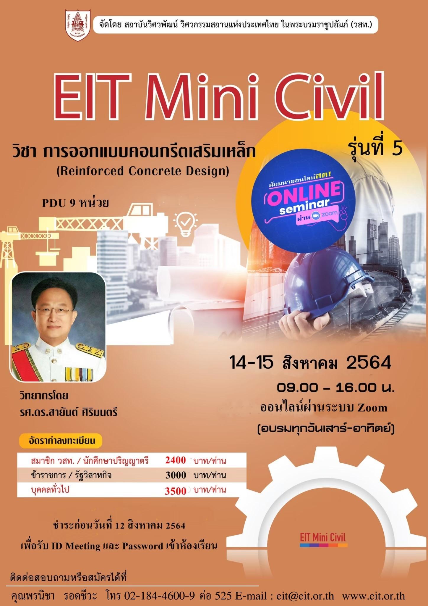 14-15/08/2564 การอบรมหลักสูตร EIT Mini Civil รุ่นที่ 5 วิชาที่ 5 การออกแบบคอนกรีตเสริมเหล็ก (Reinforced Concrete Design) (อบรมออนไลน์ผ่านโปรแกรม ZOOM)