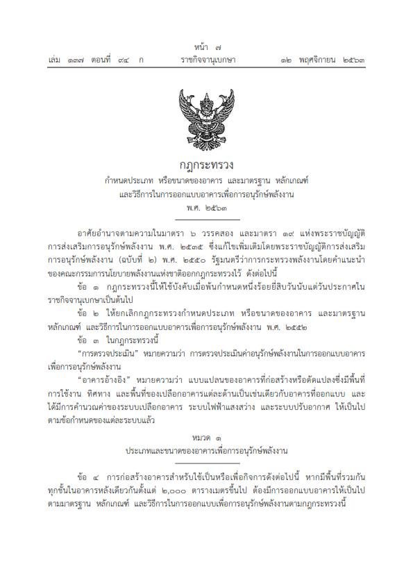 กฎกระทรวง กำหนดประเภทของอาคาร และมาตรฐาน หลักเกณฑ์ และวิธีในการออกแบบอาคารเพื่อการอนุรักษ์พลังงาน พ.ศ. 2563