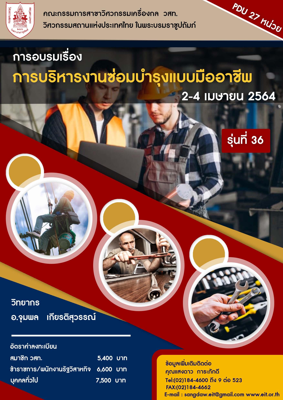 2-4/04/2564 การบริหารงานซ่อมบำรุงแบบมืออาชีพ รุ่นที่ 36