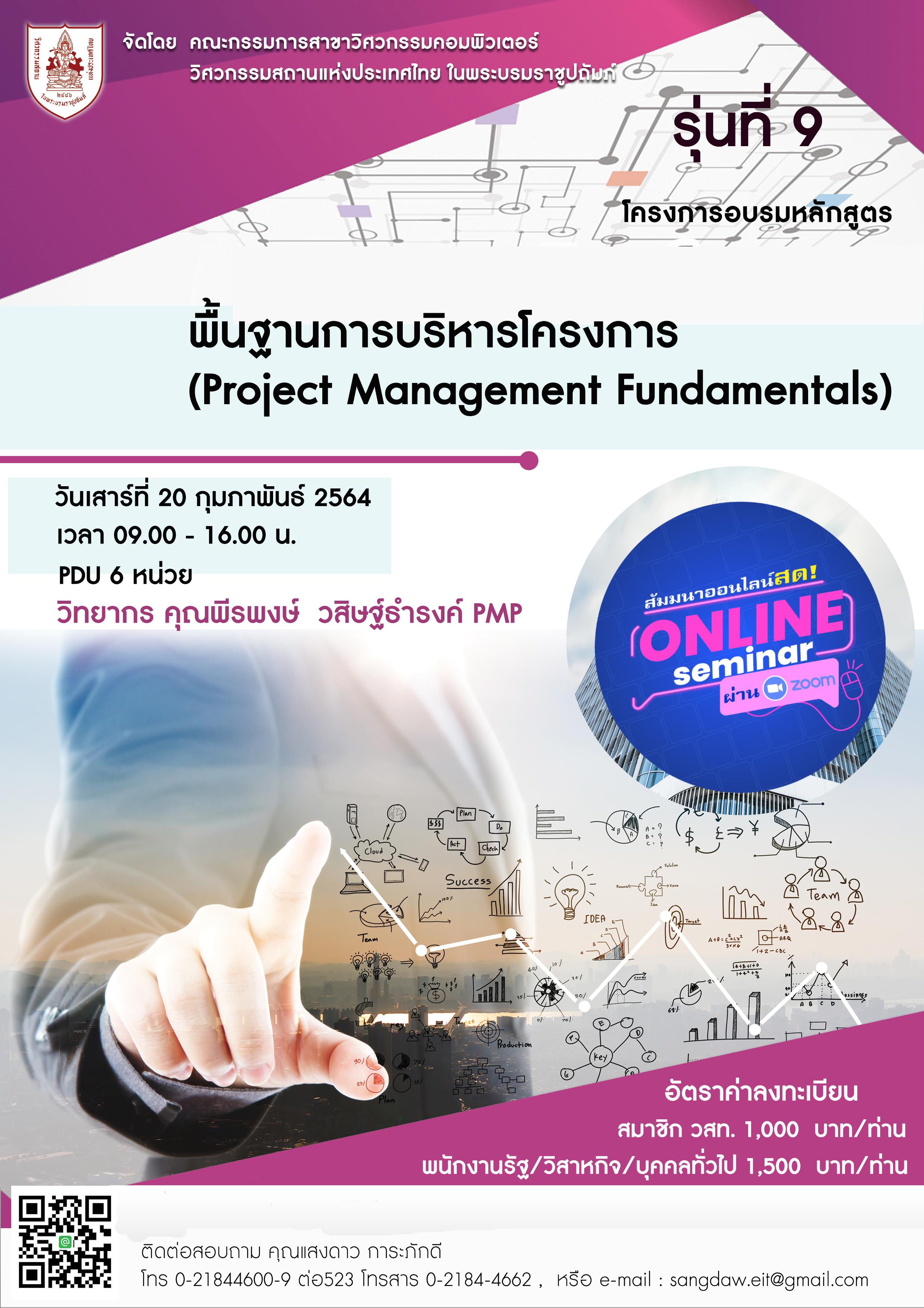 20/02/2564พื้นฐานการบริหารโครงการ   (Project Management Fundamentals)  รุ่นที่ 9 (จัดอบรมออนไลน์)
