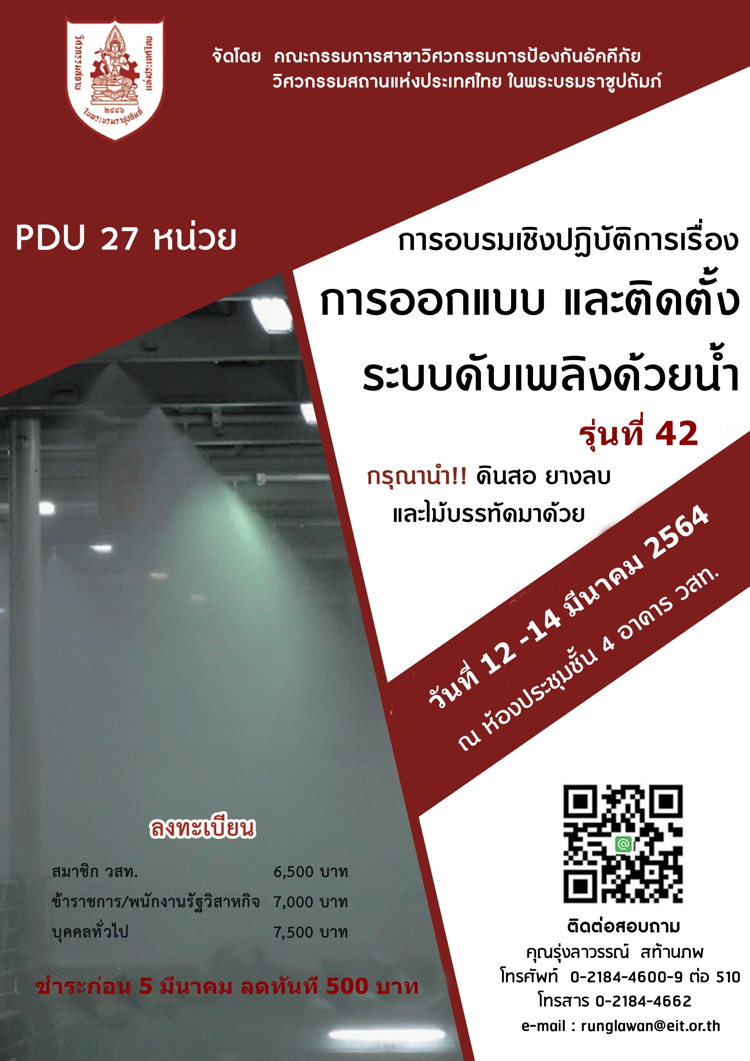 12-14/03/2564 การอบรมเชิงปฏิบัติการเรื่อง การออกแบบ และติดตั้งระบบดับเพลิงด้วยน้ำ รุ่นที่ 42