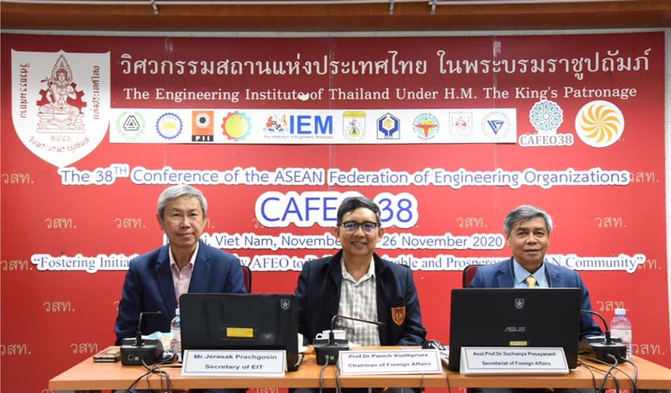 วิศวกรรมสถานแห่งประเทศไทย ในพระบรมราชูปถัมภ์ (วสท.)   ร่วมพิธีเปิดการประชุมสมาพันธ์วิศวกรอาเซียนครั้งที่ 38 (38TH Conference of The ASEAN Federation of Engineering Institutions (CAFEO 38)