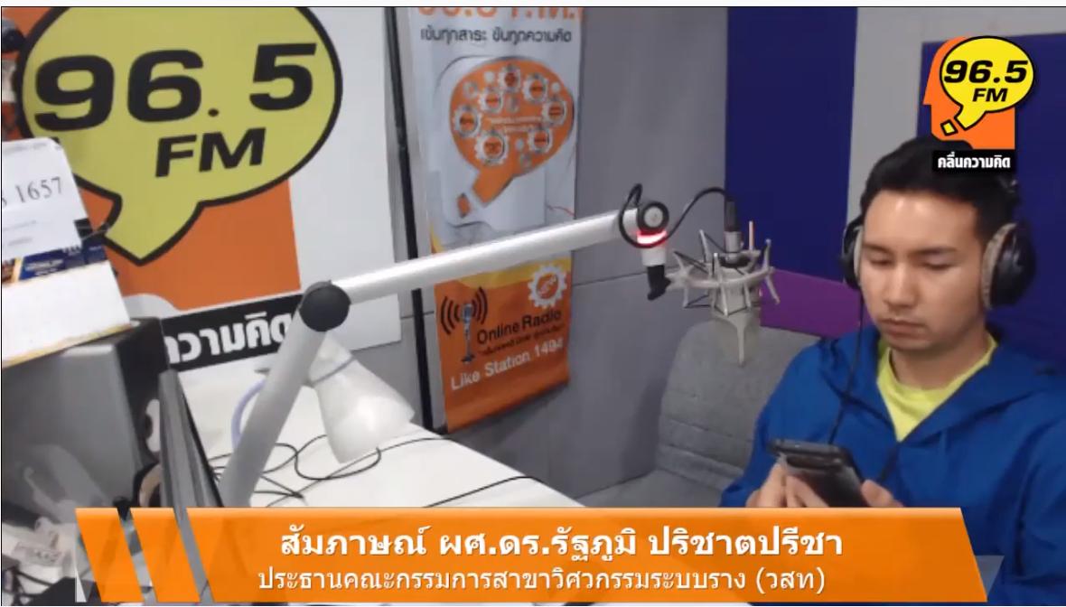 """สนทนา วิศวกรรมสถานแห่งประเทศไทย ในพระบรมราชูปถัมภ์ (วสท.) โดย ผศ.ดร.รัฐภูมิ ปริชาตปรีชา ประธานคณะกรรมการวิศวกรรมระบบราง เรื่อง """"วิศวกรไทย 2021 กับการปรับตัวในโลกยุควิถีใหม่"""""""