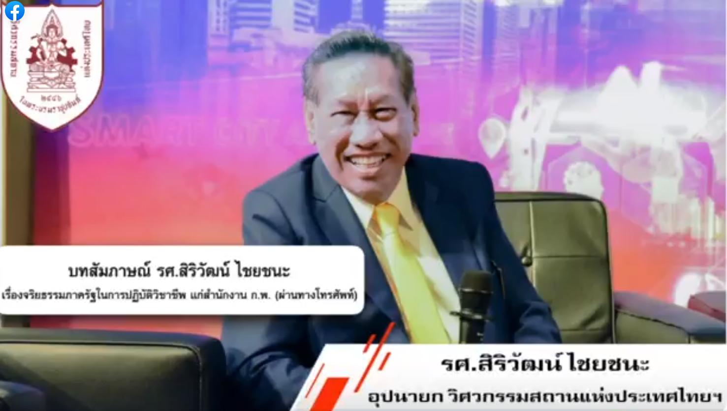 บทสัมภาษณ์ รศ.สิริวัฒน์ ไชยชนะ อุปนายก วิศวกรรมสถานแห่งประเทศไทยฯ เรื่องจริยธรรมภาครัฐในการปฏิบัติวิชาชีพ แก่สำนักงาน กพ. (ผ่านทางโทรศัพท์)