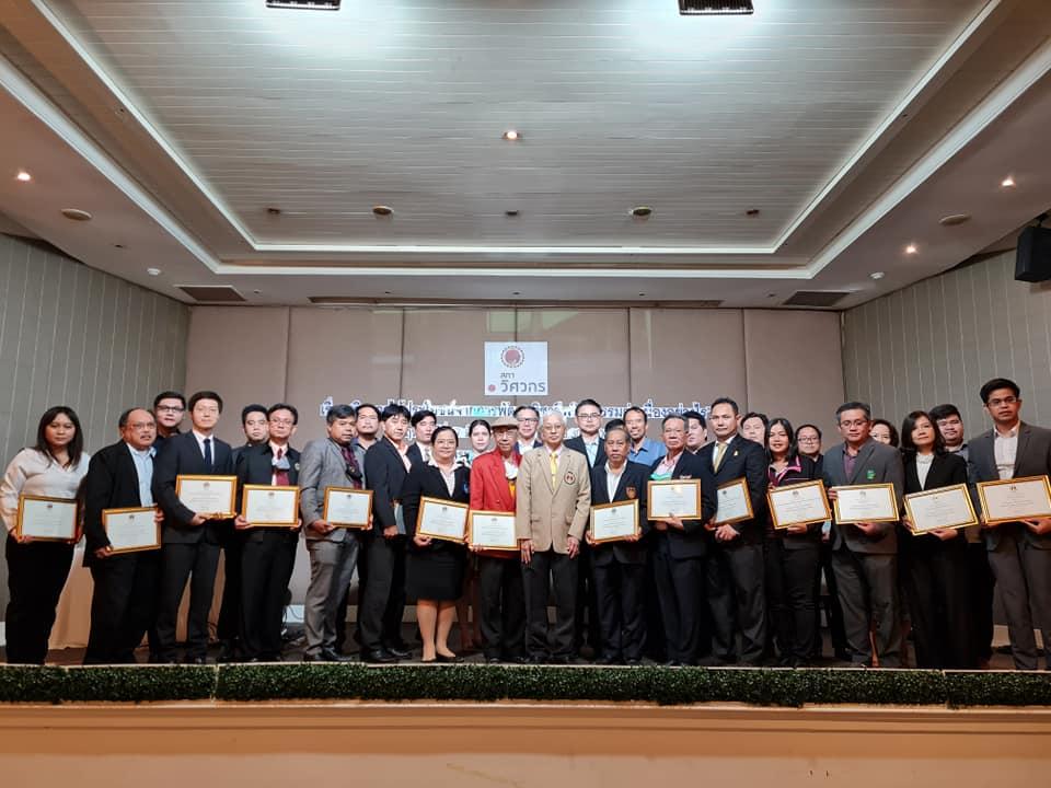 รองศาสตราจารย์สิริวัฒน์ ไชยชนะ อุปนายกวิศวกรรมสถานแห่งประเทศไทยฯ  เป็นตัวแทนรับเกียรติบัตรจากสภาวิศวกรในฐานะองค์กรแม่ข่ายพัฒนาวิชาชีพวิศวกรรมอย่างต่อเนื่องประจำปี 2563
