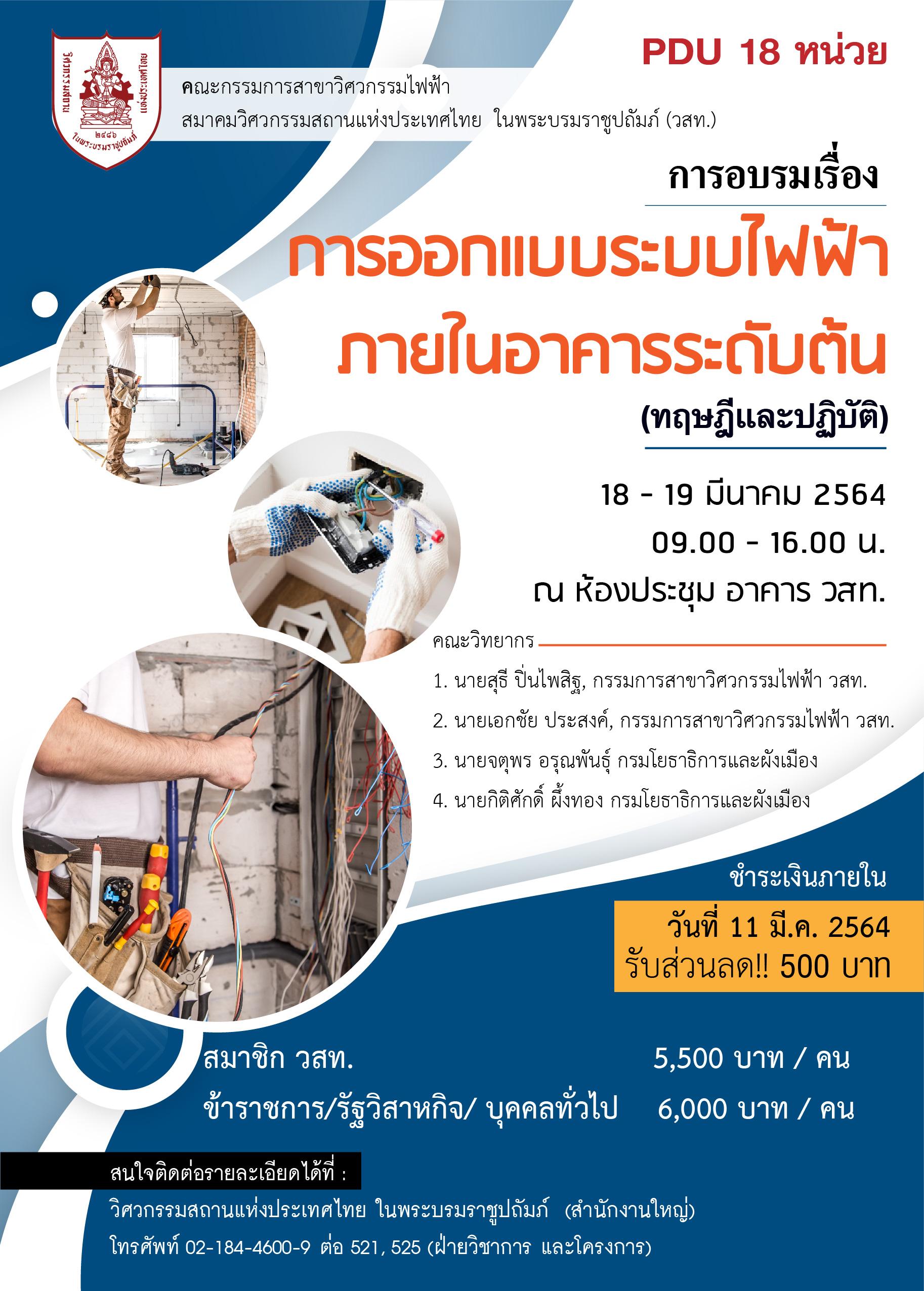 18-19/03/2564 การออกแบบระบบไฟฟ้าภายในอาคารระดับต้น  (ทฤษฎีและปฏิบัติ)