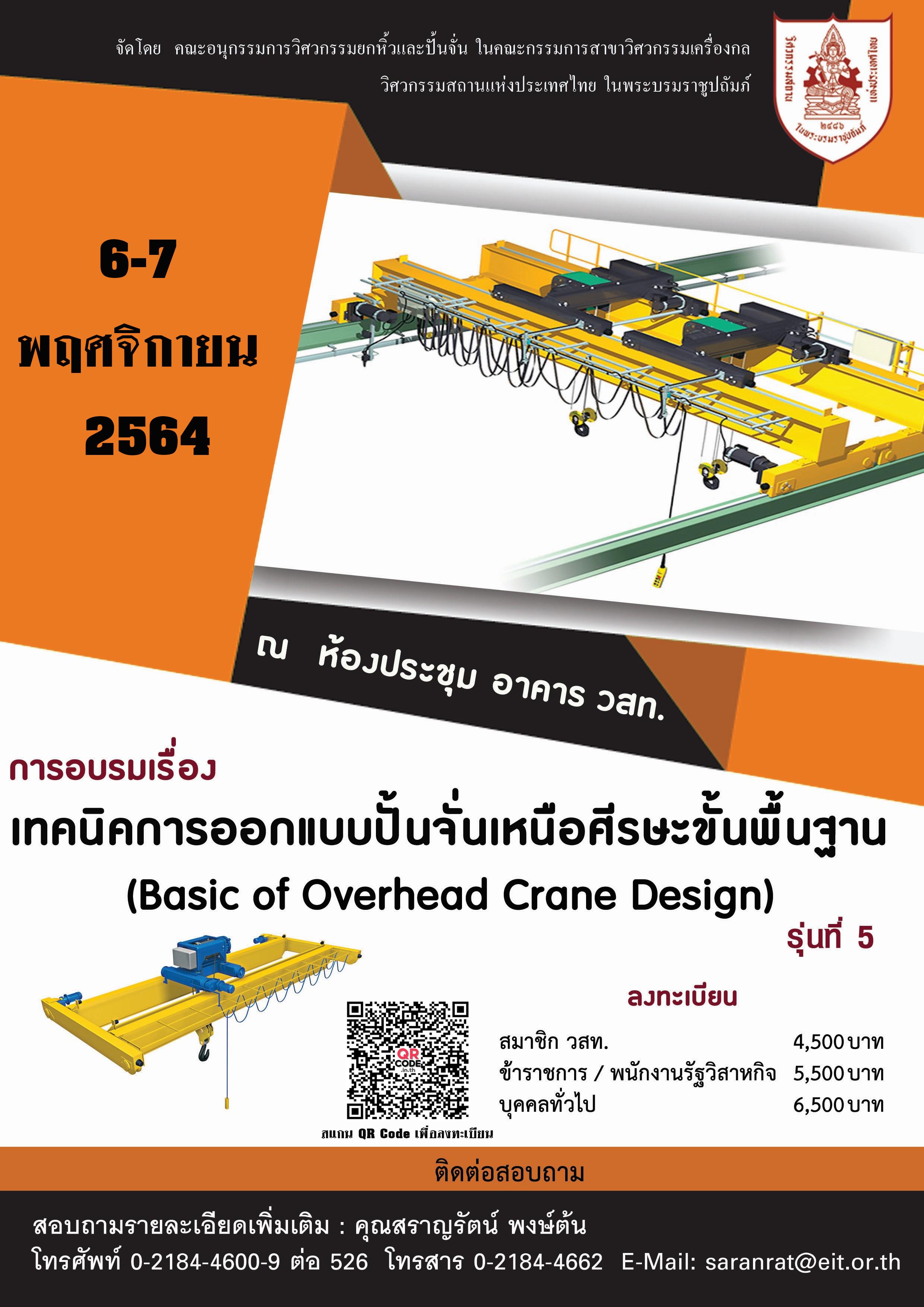 6-7/11/2564 การอบรมเรื่อง เทคนิคการออกแบบปั้นจั่นเหนือศีรษะขั้นพื้นฐาน (Basic of Overhead Crane Design) รุ่นที่ 5