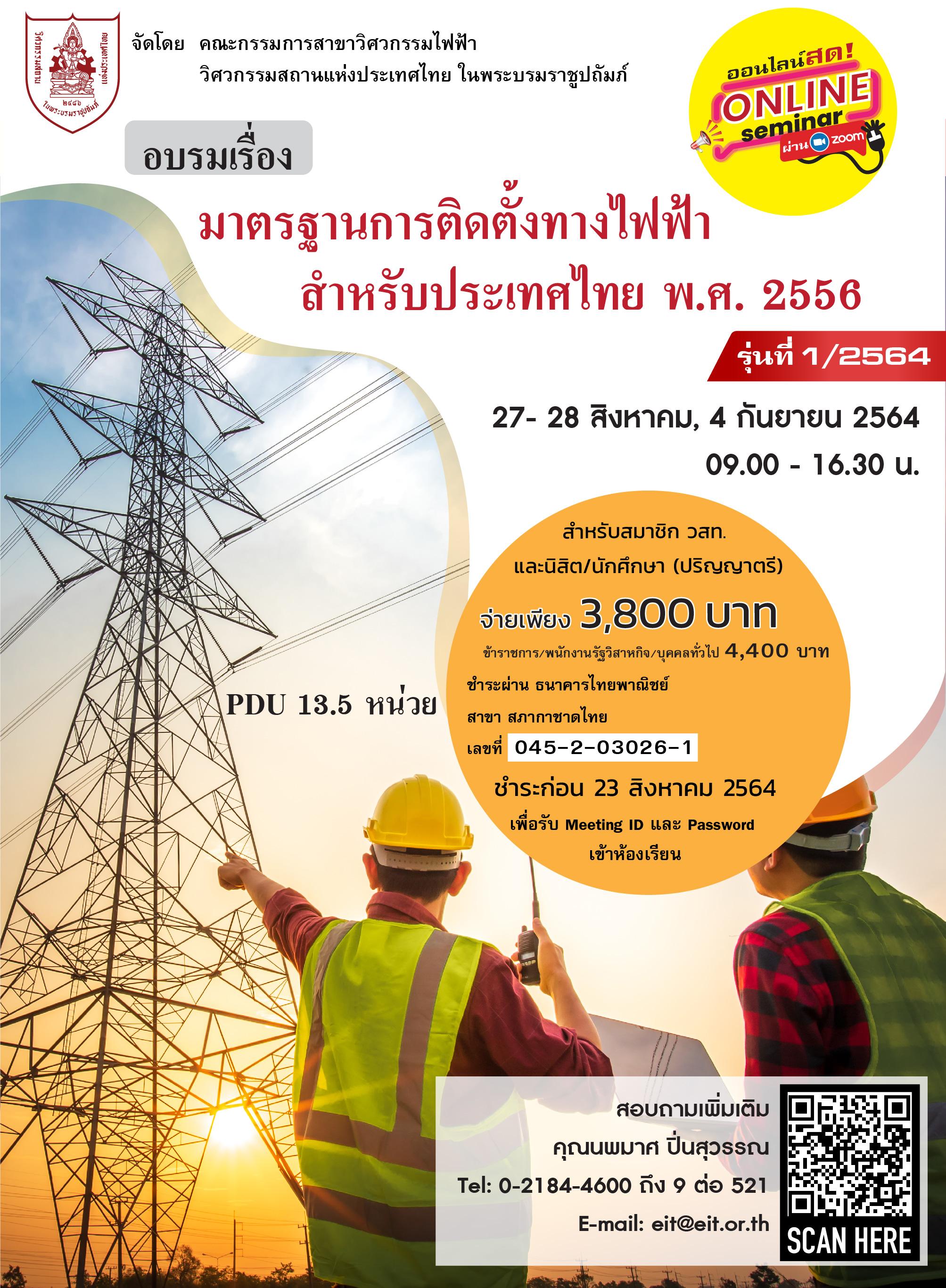 27-28/8, 4/9/2564มาตรฐานการติดตั้งทางไฟฟ้าสำหรับประเทศไทย พ.ศ. 2556  รุ่นที่ 1/2564)  ** เปลี่ยนเป็นออนไลน์