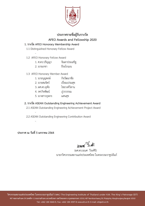 วิศวกรรมสถานแห่งประเทศไทยฯ ขอมอบรางวัล AFEO Awards and Fellowship 2020