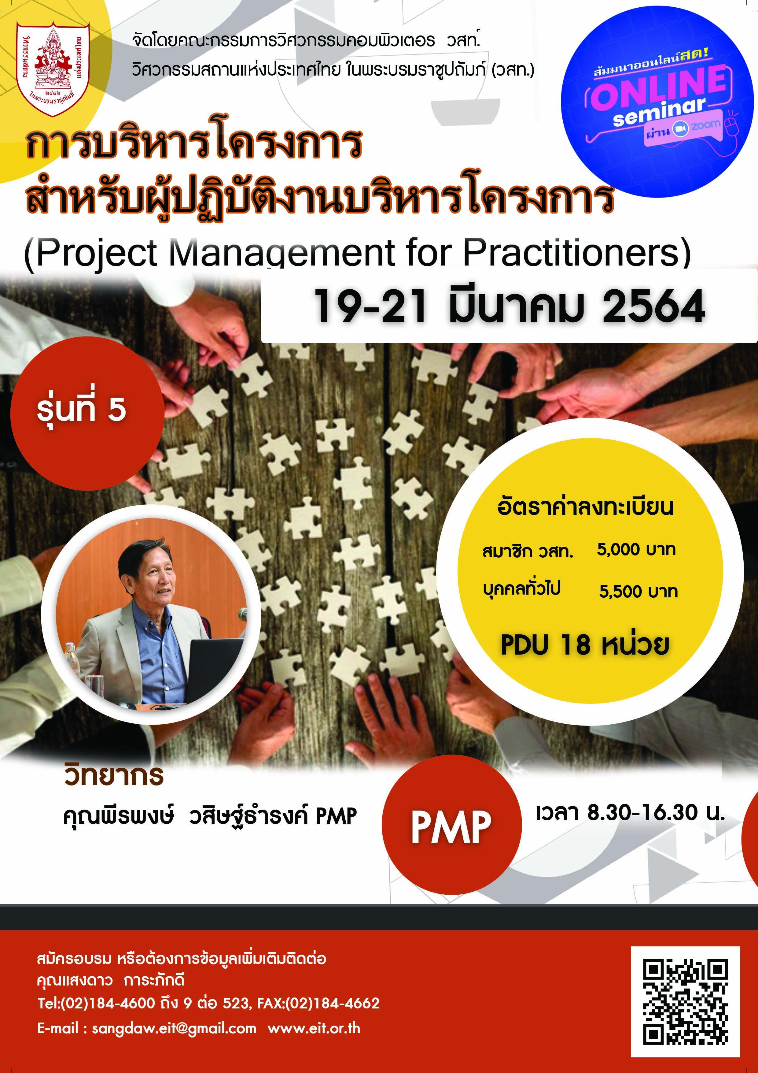 19-21 /03/2564การบริหารโครงการสำหรับผู้ปฏิบัติงานบริหารโครงการ  (Project Management for Practitioners) รุ่นที่ 5 (อบรมผ่านโปรแกรม Zoom)